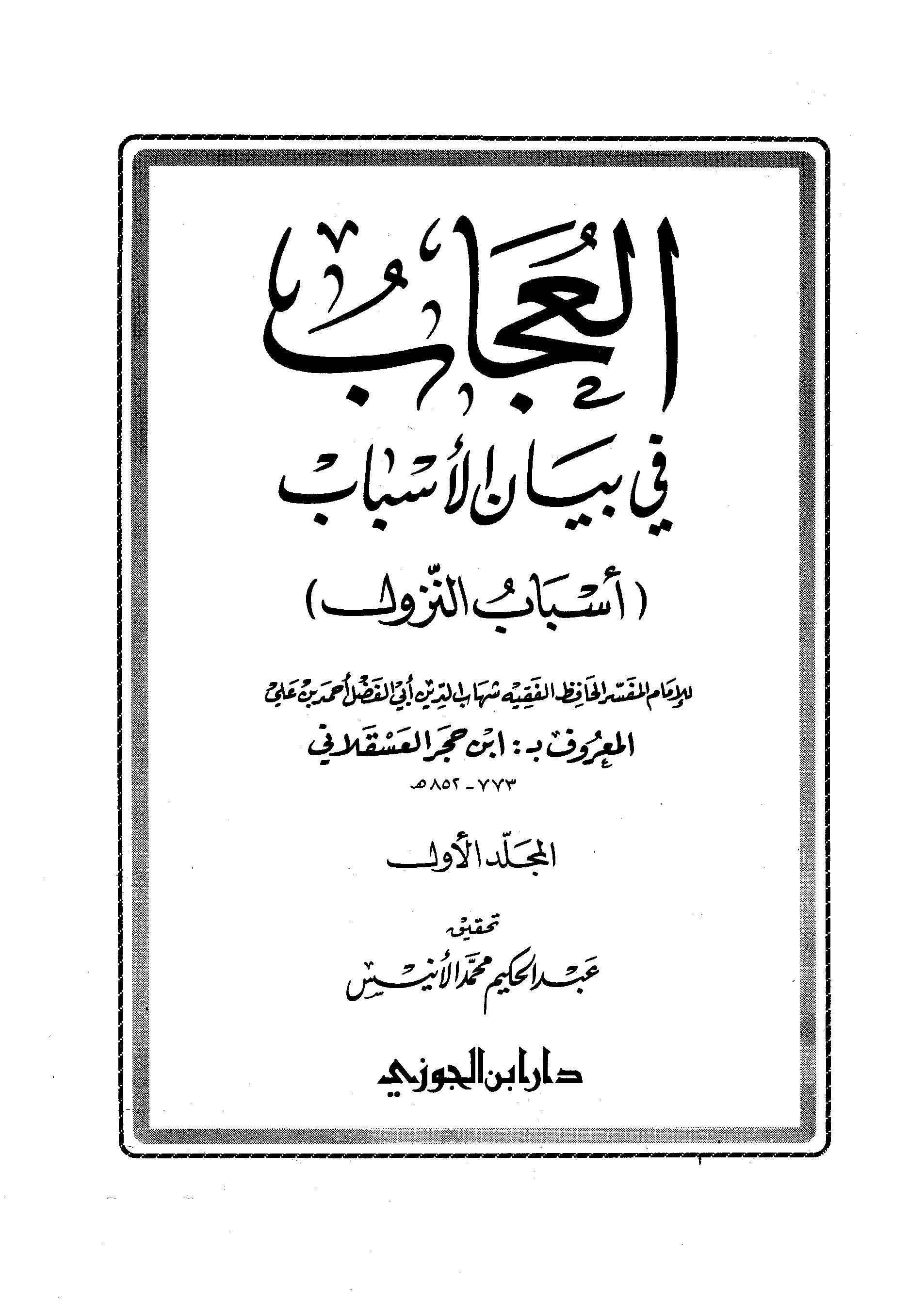 تحميل كتاب العجاب في بيان الأسباب (أسباب النزول) لـِ: الإمام أبو الفضل أحمد بن علي بن محمد بن أحمد بن حجر العسقلاني (ت 852)