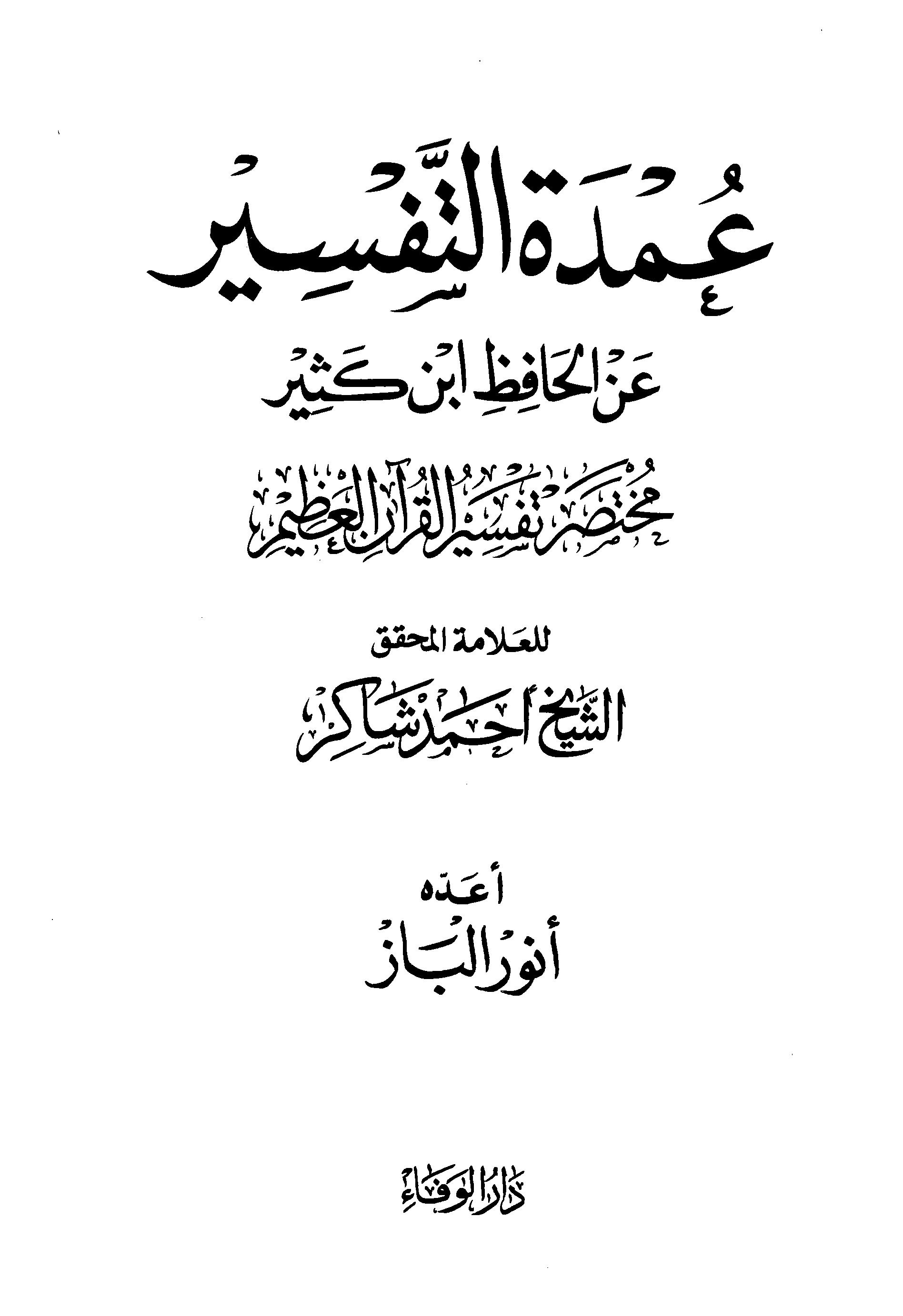 تحميل كتاب عمدة التفسير عن الحافظ ابن كثير (ط. الوفاء) لـِ: الشيخ أبو الأشبال أحمد بن محمد شاكر بن أحمد بن عبد القادر (ت 1377)