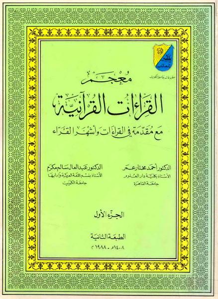 تحميل كتاب معجم القراءات القرآنية، مع مقدمة في القراءات وأشهر القراء لـِ: الدكتور أحمد مختار عبد الحميد عمر (ت 1424)