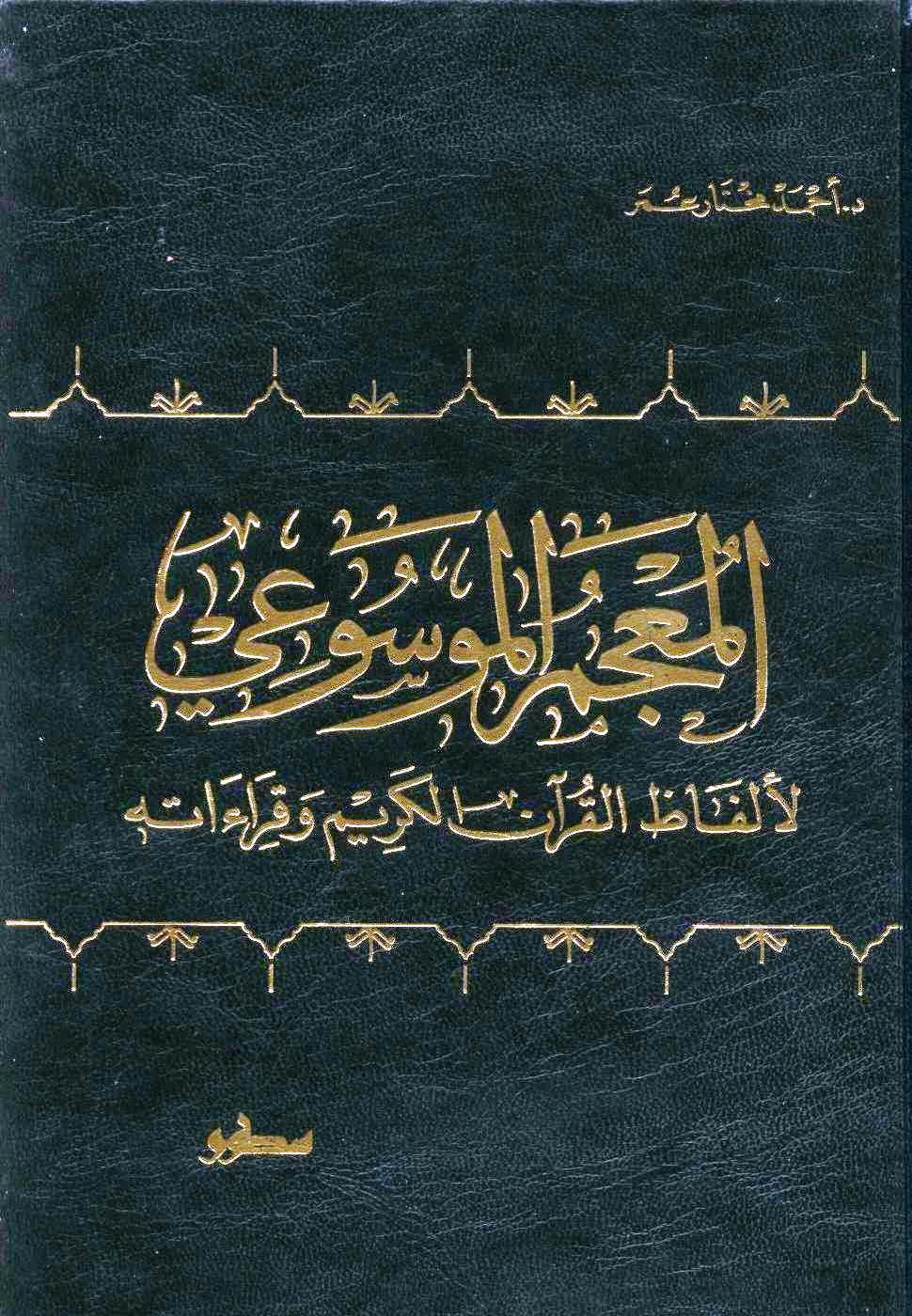 تحميل كتاب المعجم الموسوعي لألفاظ القرآن الكريم وقراءاته لـِ: الدكتور أحمد مختار عبد الحميد عمر (ت 1424)