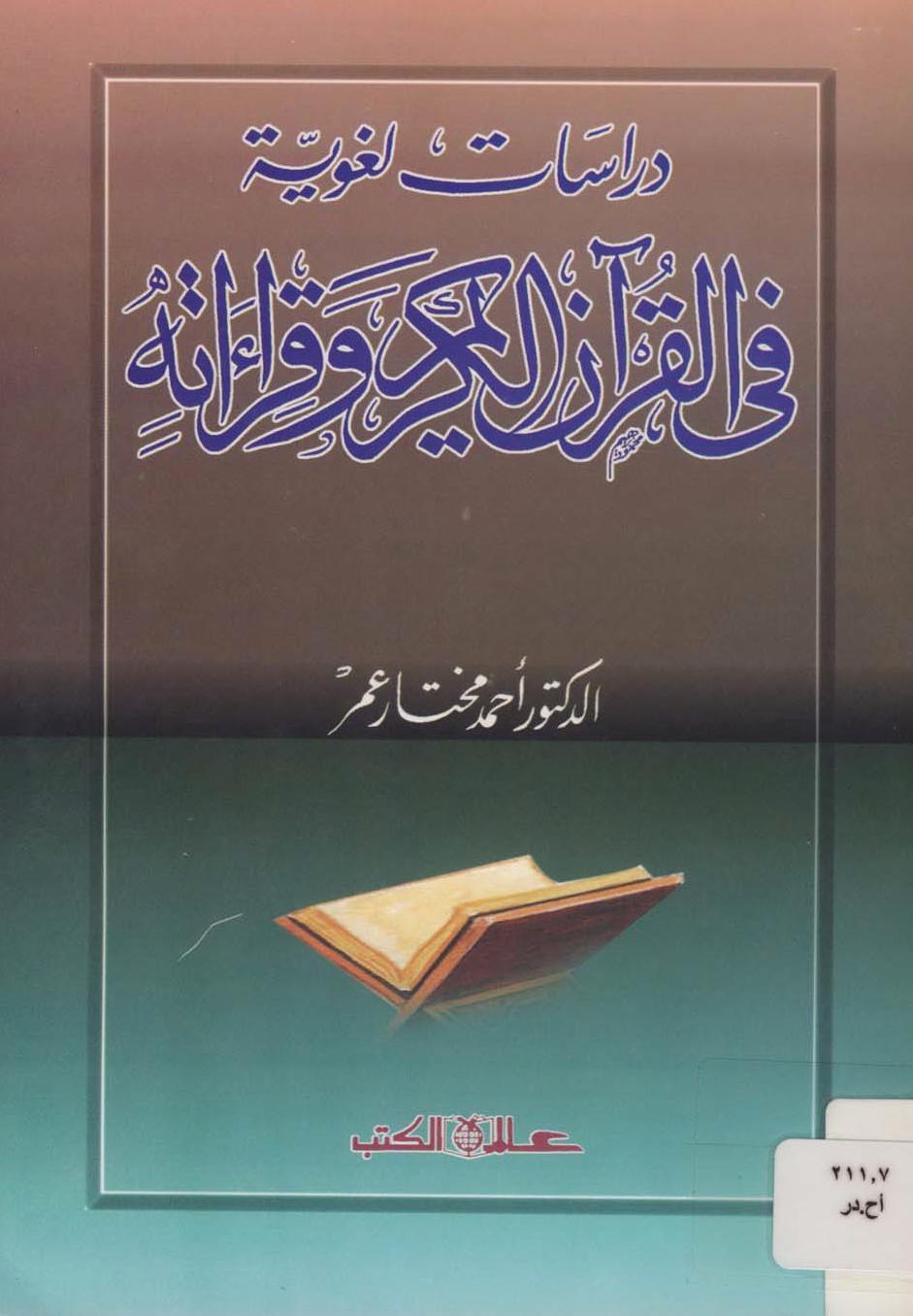 تحميل كتاب دراسات لغوية في القرآن الكريم وقراءاته لـِ: الدكتور أحمد مختار عبد الحميد عمر (ت 1424)