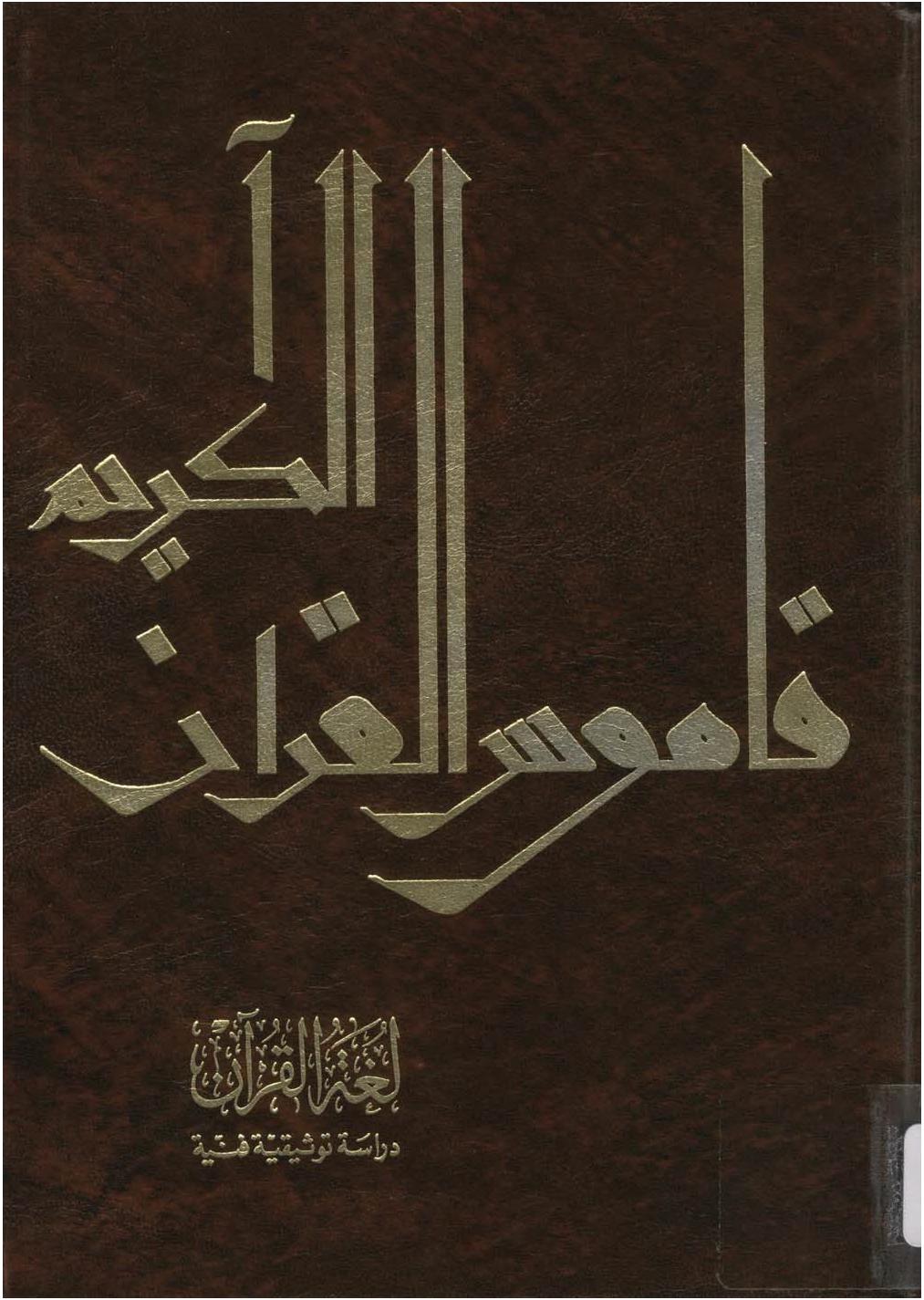 تحميل كتاب لغة القرآن: دراسة توثيقية فنية لـِ: الدكتور أحمد مختار عبد الحميد عمر (ت 1424)