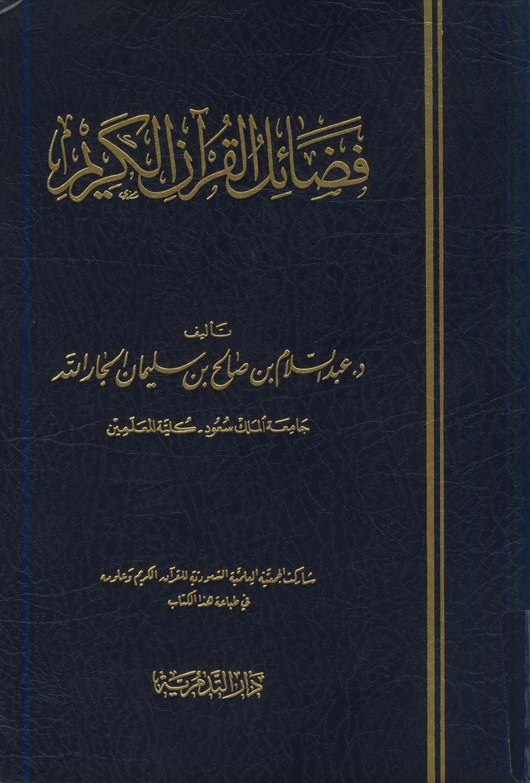 تحميل كتاب فضائل القرآن - عبد السلام الجار الله لـِ: الدكتور عبد السلام بن صالح بن سليمان الجار الله