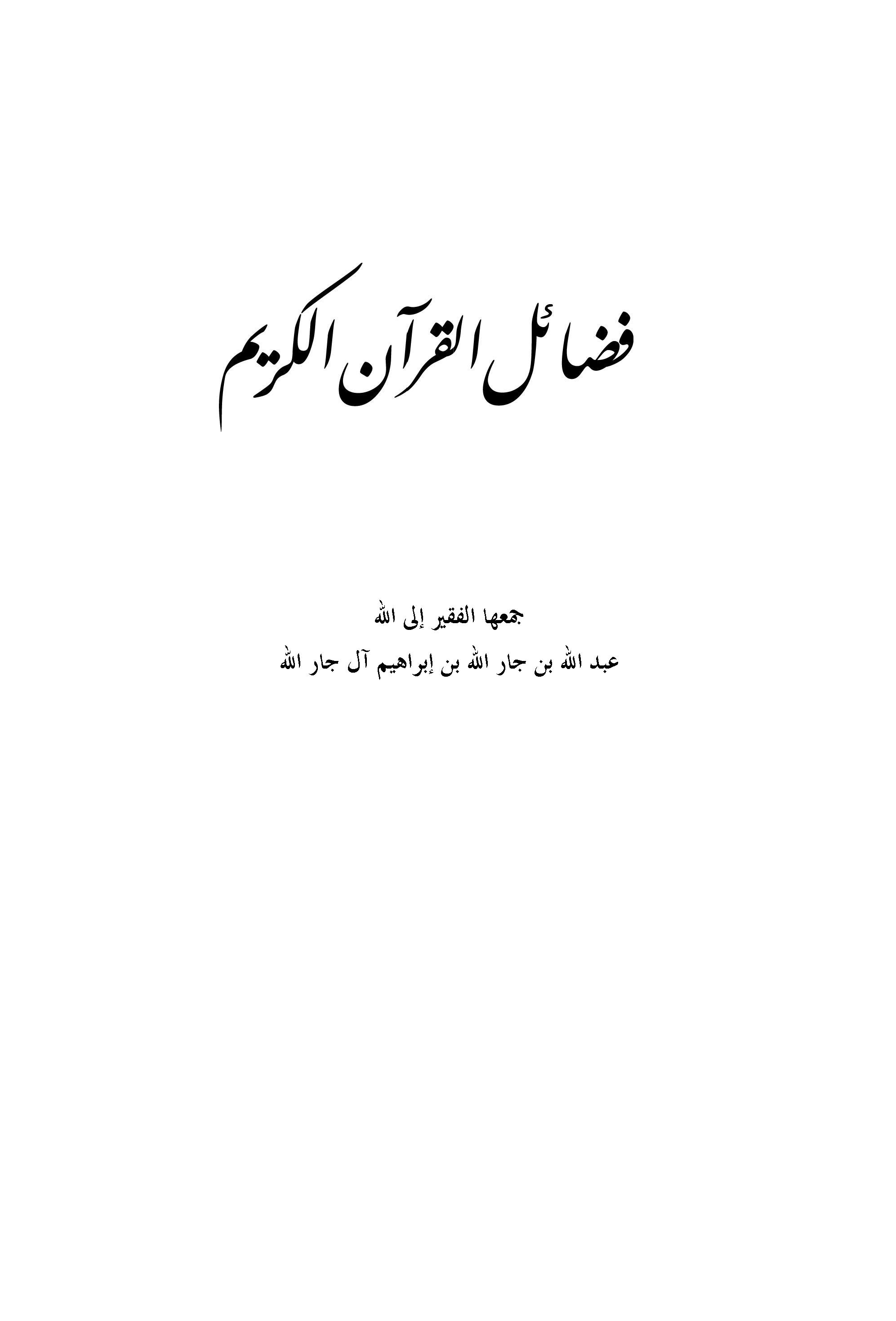 تحميل كتاب فضائل القرآن - عبد الله جار الله لـِ: الشيخ عبد الله بن جار الله بن إبراهيم آل جار الله (ت 1414)