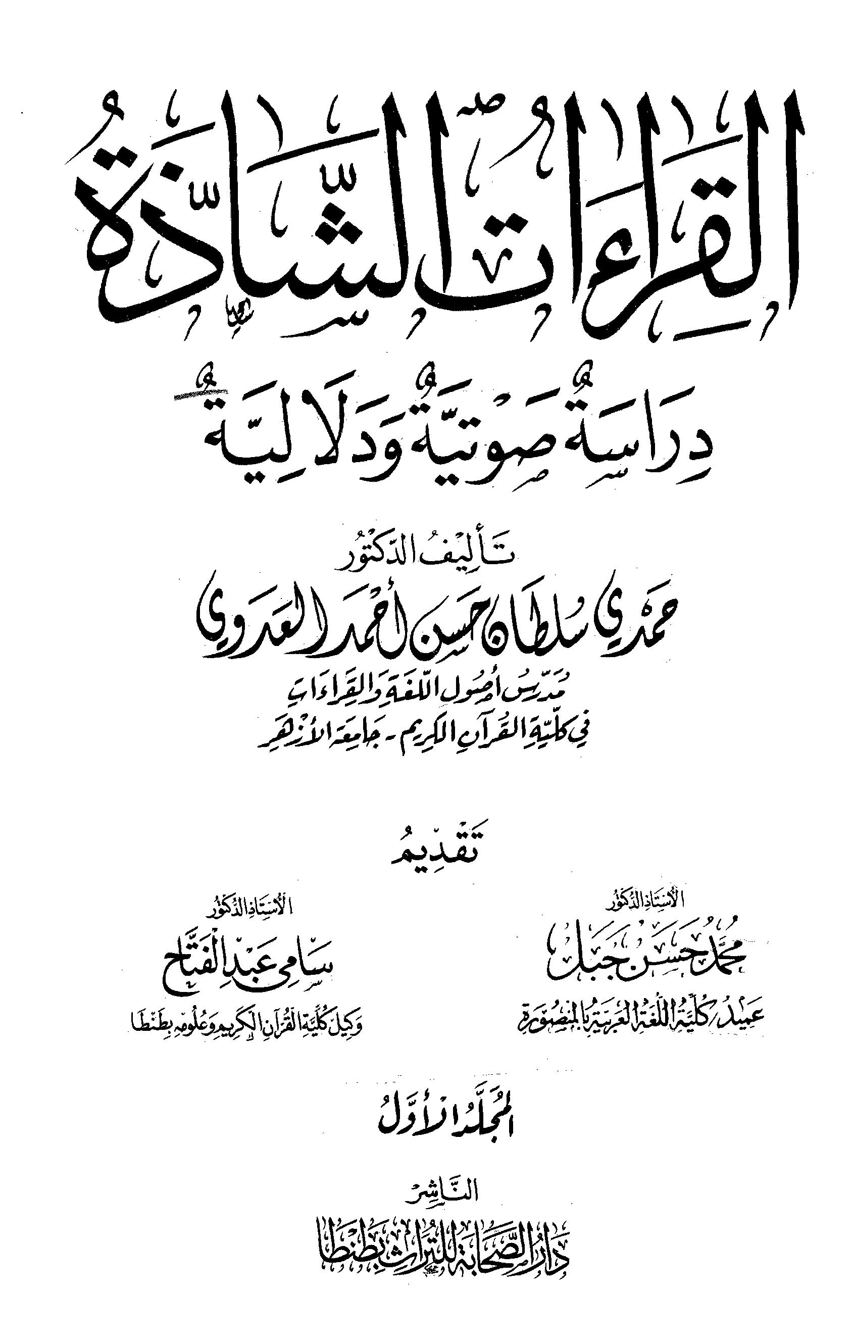 تحميل كتاب القراءات الشاذة: دراسة صوتية ودلالية لـِ: الدكتور حمدي سلطان حسن أحمد العدوي