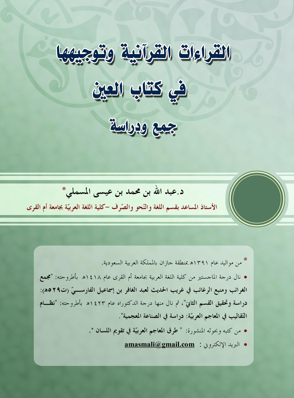 تحميل كتاب القراءات القرآنية وتوجيهها في كتاب العين (جمع ودراسة) لـِ: الدكتور عبد الله بن محمد بن عيسى المسملي