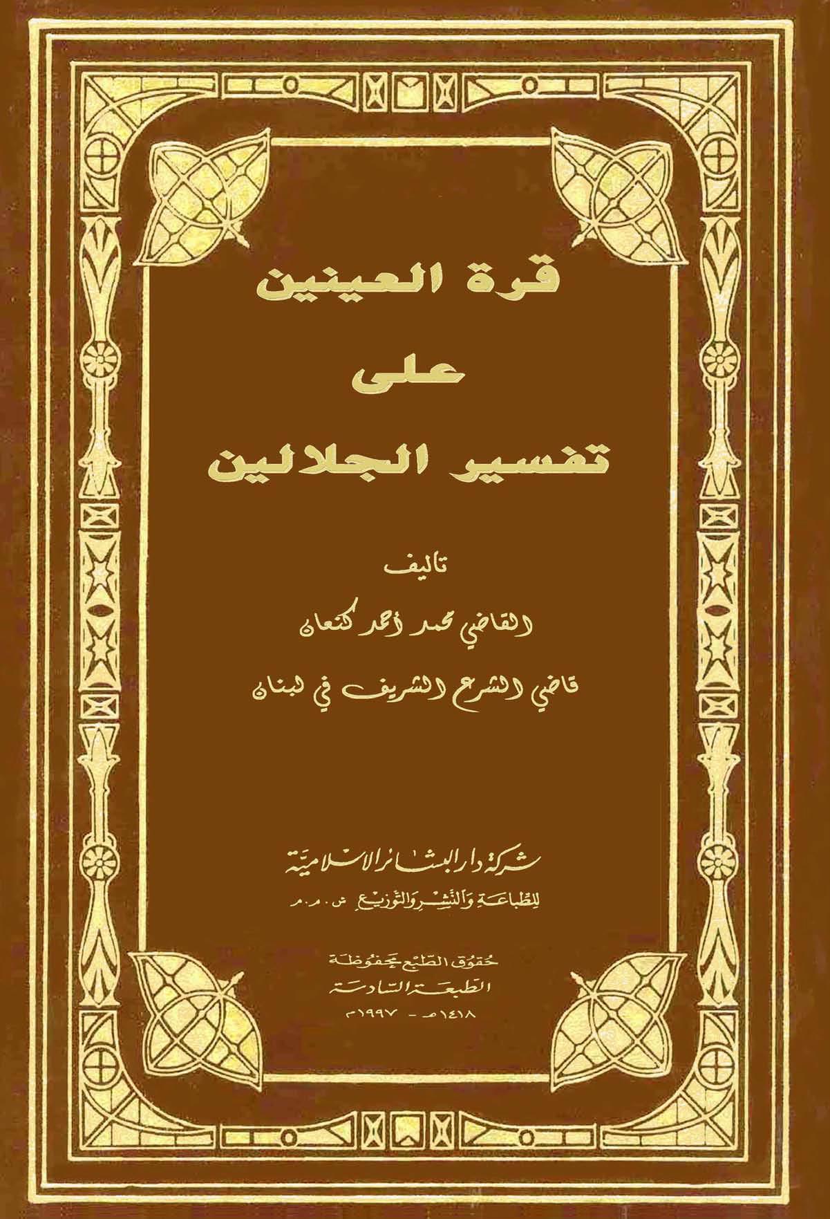 تحميل كتاب قرة العينين على تفسير الجلالين لـِ: الدكتور محمد أحمد كنعان (ت 1432)