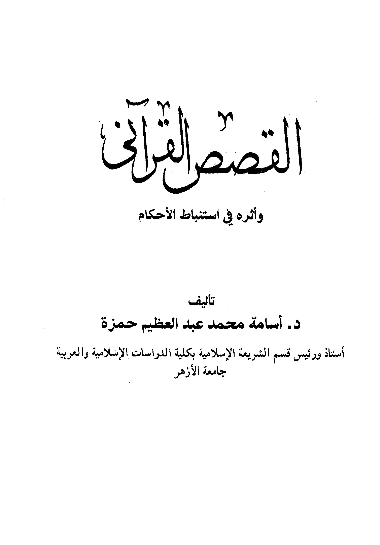 تحميل كتاب القصص القرآني وأثره في استنباط الأحكام لـِ: الدكتور أسامة محمد عبد العظيم حمزة