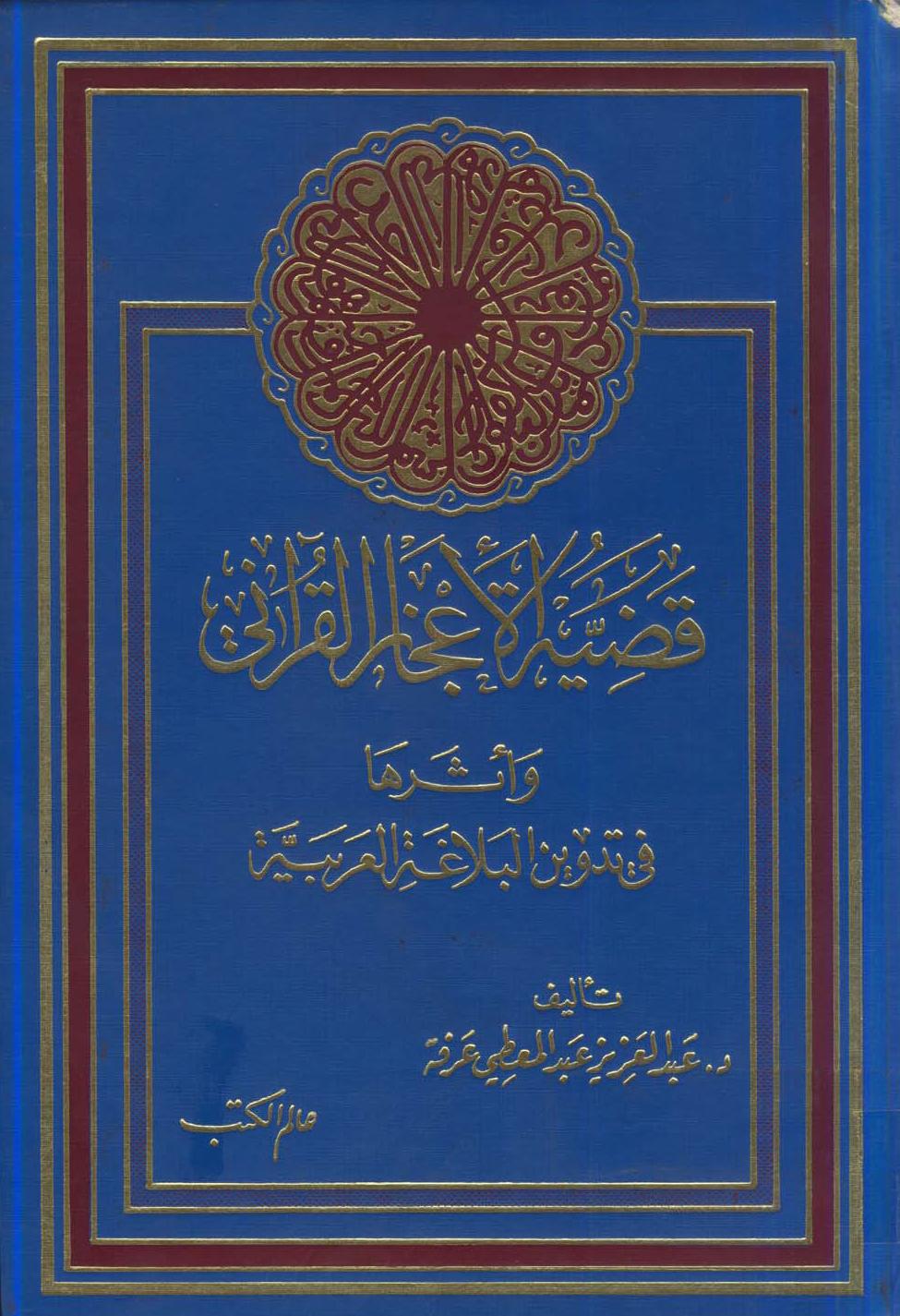 تحميل كتاب قضية الإعجاز القرآني وأثرها في تدوين البلاغة العربية لـِ: الدكتور عبد العزيز عبد المعطي عرفة