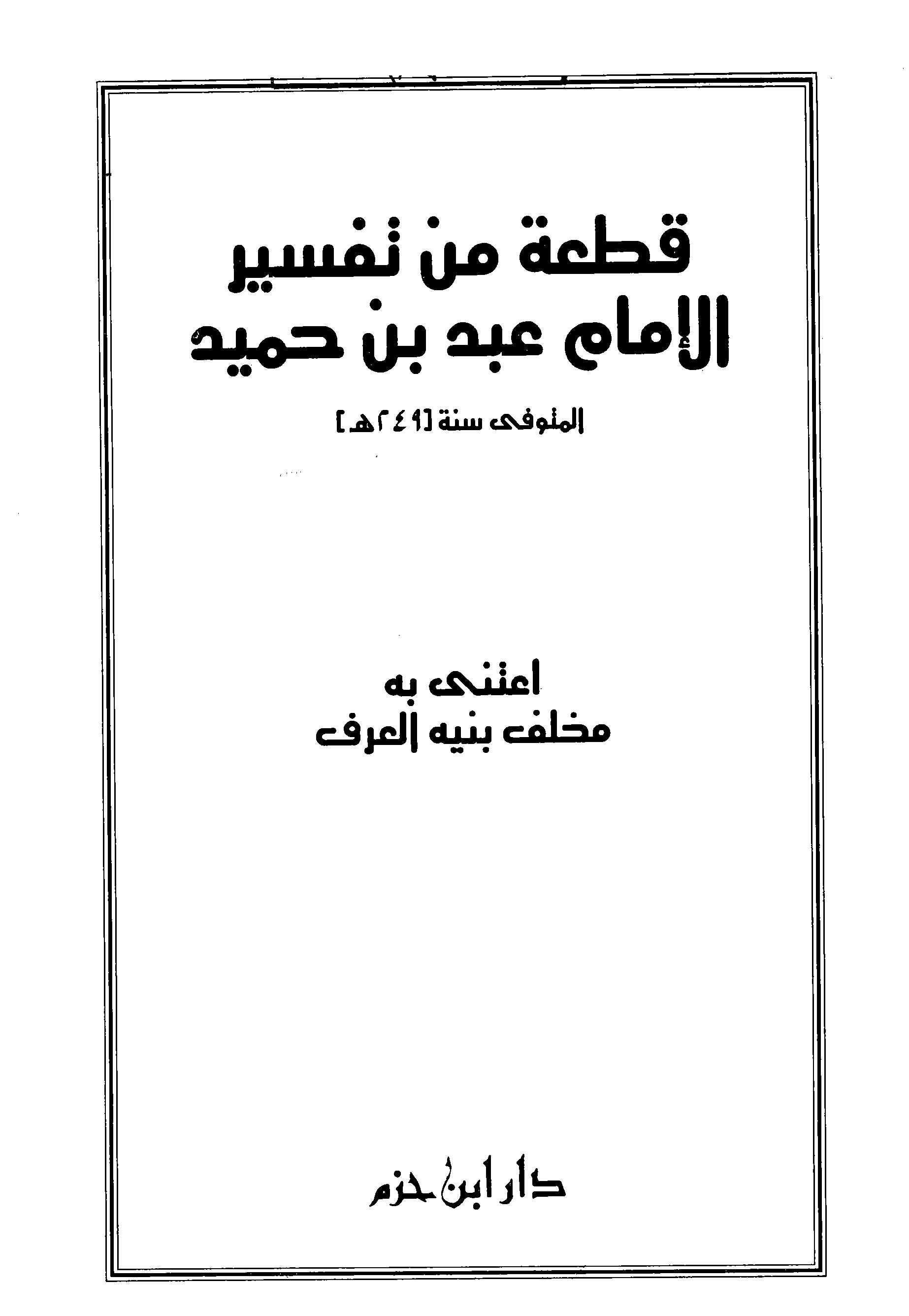تحميل كتاب قطعة من تفسير الإمام عبد بن حميد لـِ: الإمام أبو محمد عبد بن حميد بن نصر الكسي، ويقال: الكشي (ت 249)
