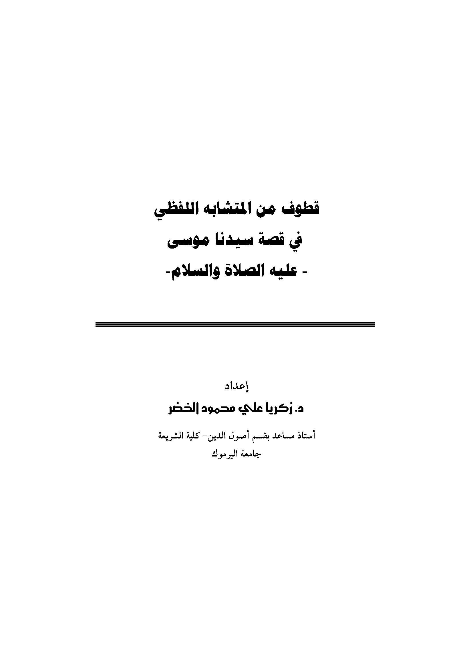 تحميل كتاب قطوف من المتشابه اللفظي في قصة سيدنا موسى عليه السلام لـِ: الدكتور زكريا علي محمود الخضر