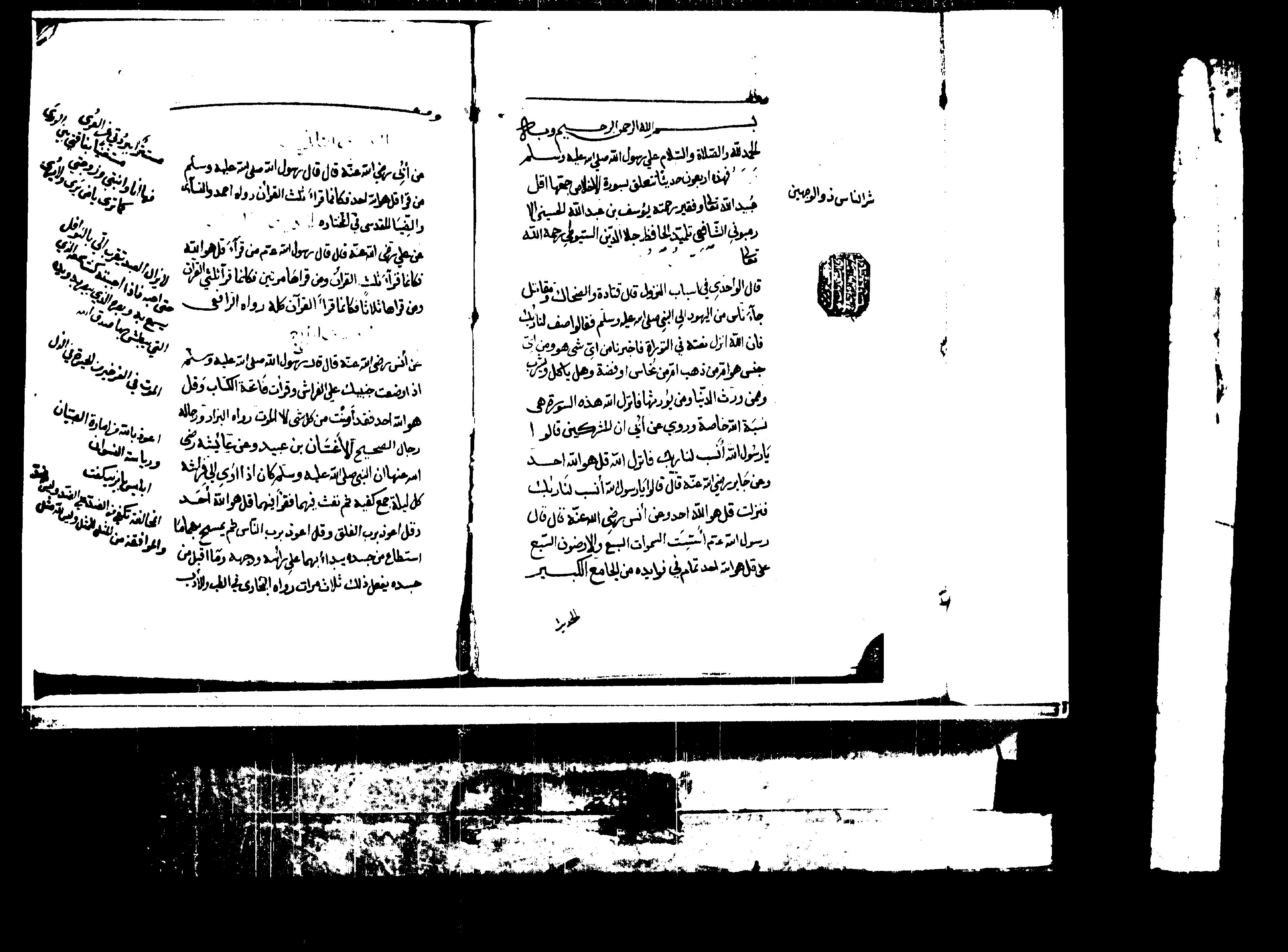أربعون حديثًا في فضل سورة الإخلاص - جمال الدين يوسف بن عبد الله الحسيني الأرميوني الشافعي (ت 958)