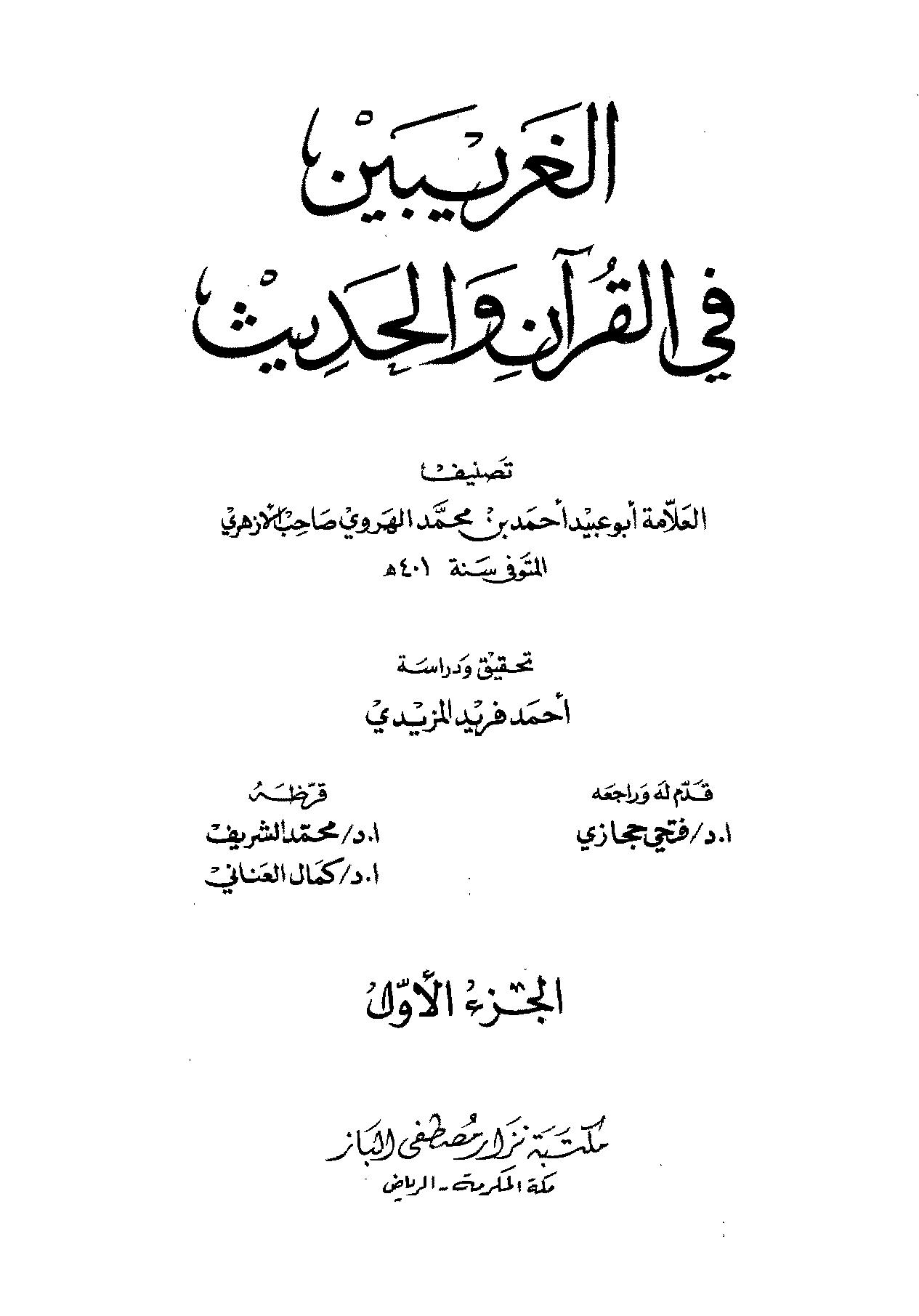 تحميل كتاب الغريبين في القرآن والحديث لـِ: الإمام أبو عبيد أحمد بن محمد بن أبي عبيد العبدي الهروي، صاحب الأزهري (ت 401)
