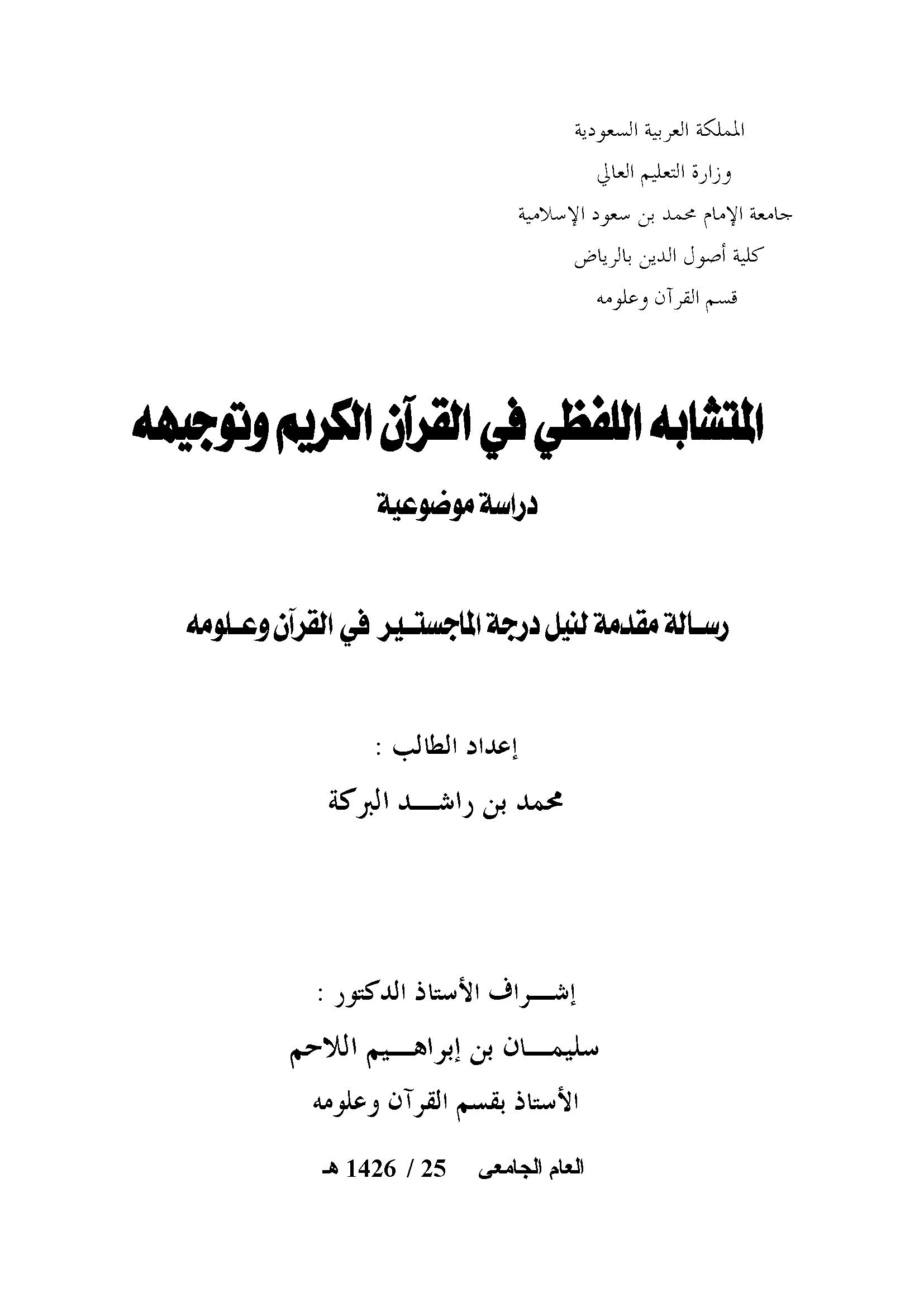 تحميل كتاب المتشابه اللفظي في القرآن الكريم وتوجيهه (دراسة موضوعية) لـِ: الدكتور محمد بن راشد البركة