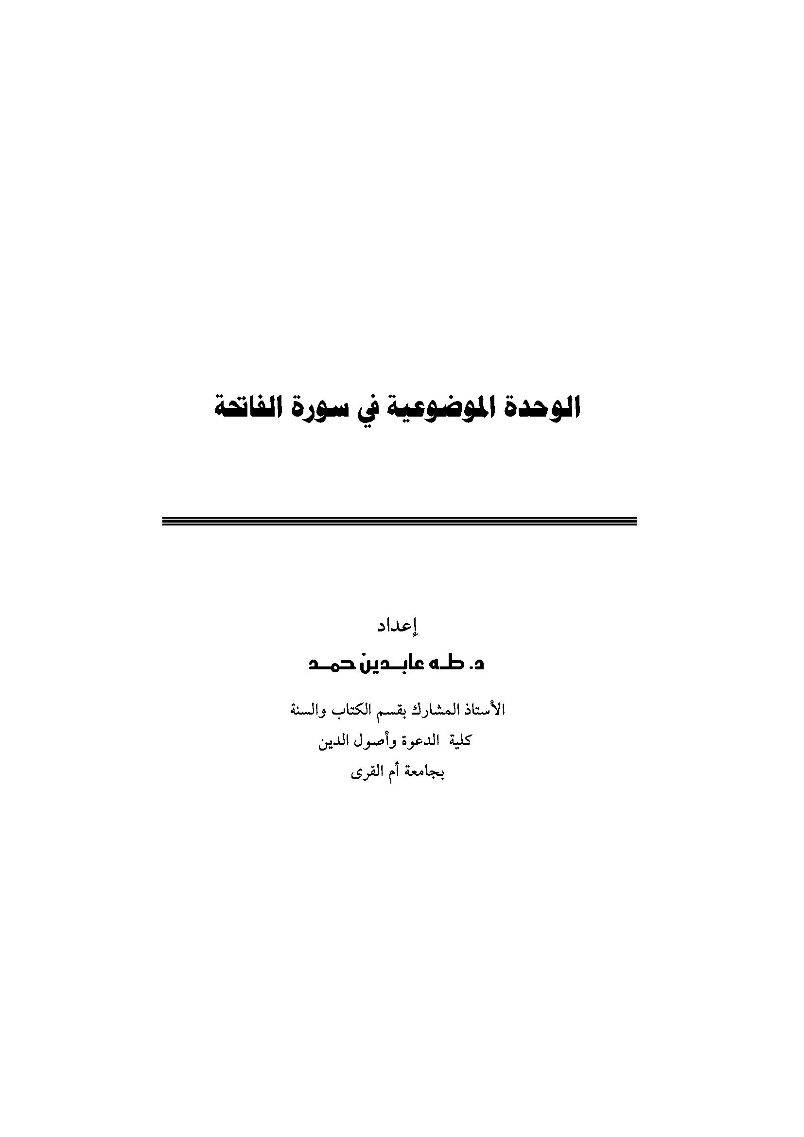 تحميل كتاب الوحدة الموضوعية في سورة الفاتحة لـِ: الدكتور طه عابدين طه حمد