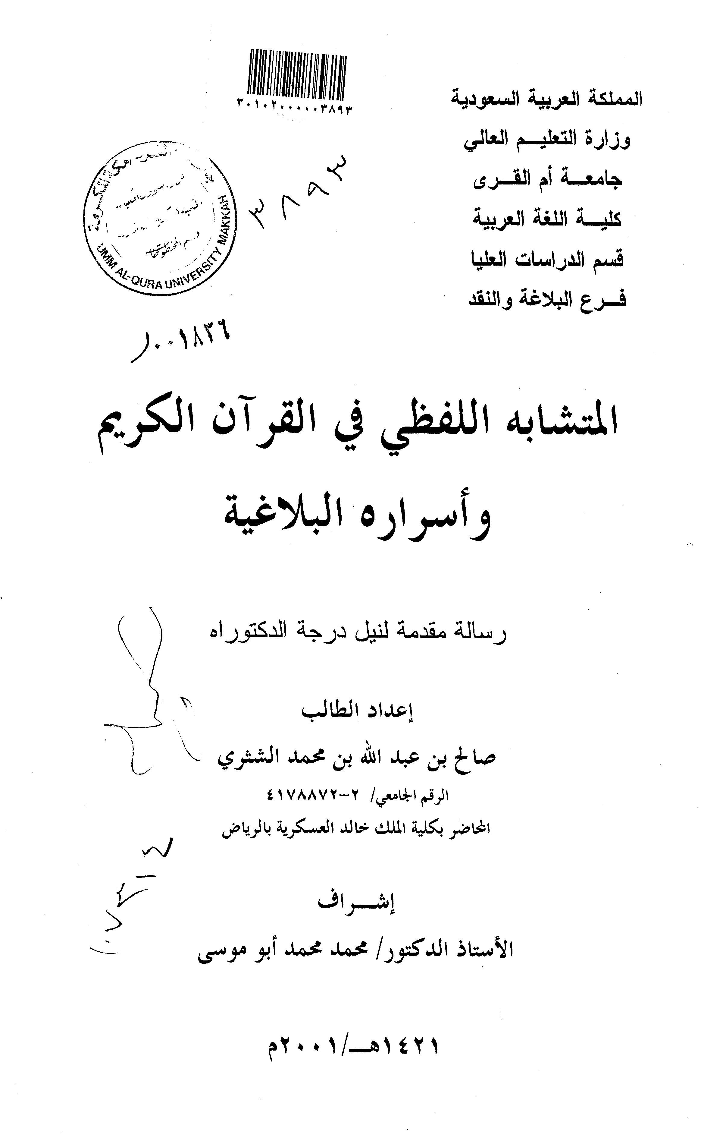 تحميل كتاب المتشابه اللفظي في القرآن الكريم وأسراره البلاغية لـِ: الدكتور صالح بن عبد الله بن محمد الشثري