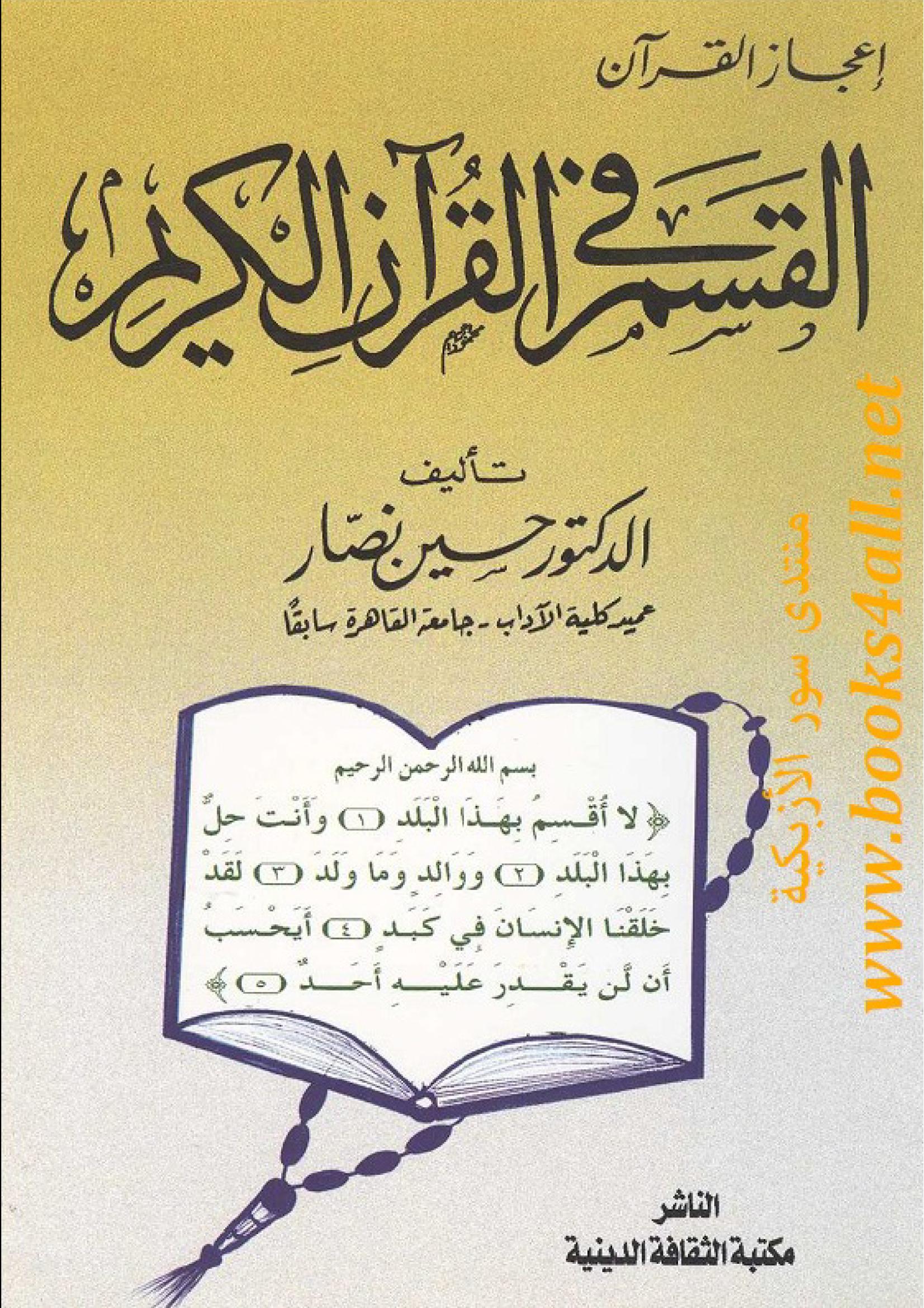 تحميل كتاب إعجاز القرآن: القسم في القرآن الكريم لـِ: الدكتور حسين بن محمد نصار