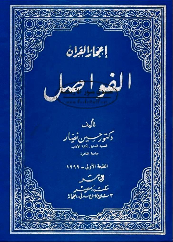 تحميل كتاب إعجاز القرآن: الفواصل لـِ: الدكتور حسين بن محمد نصار
