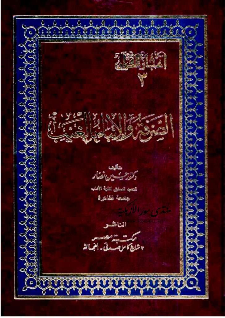 تحميل كتاب الصرفة والإنباء بالغيب لـِ: الدكتور حسين بن محمد نصار