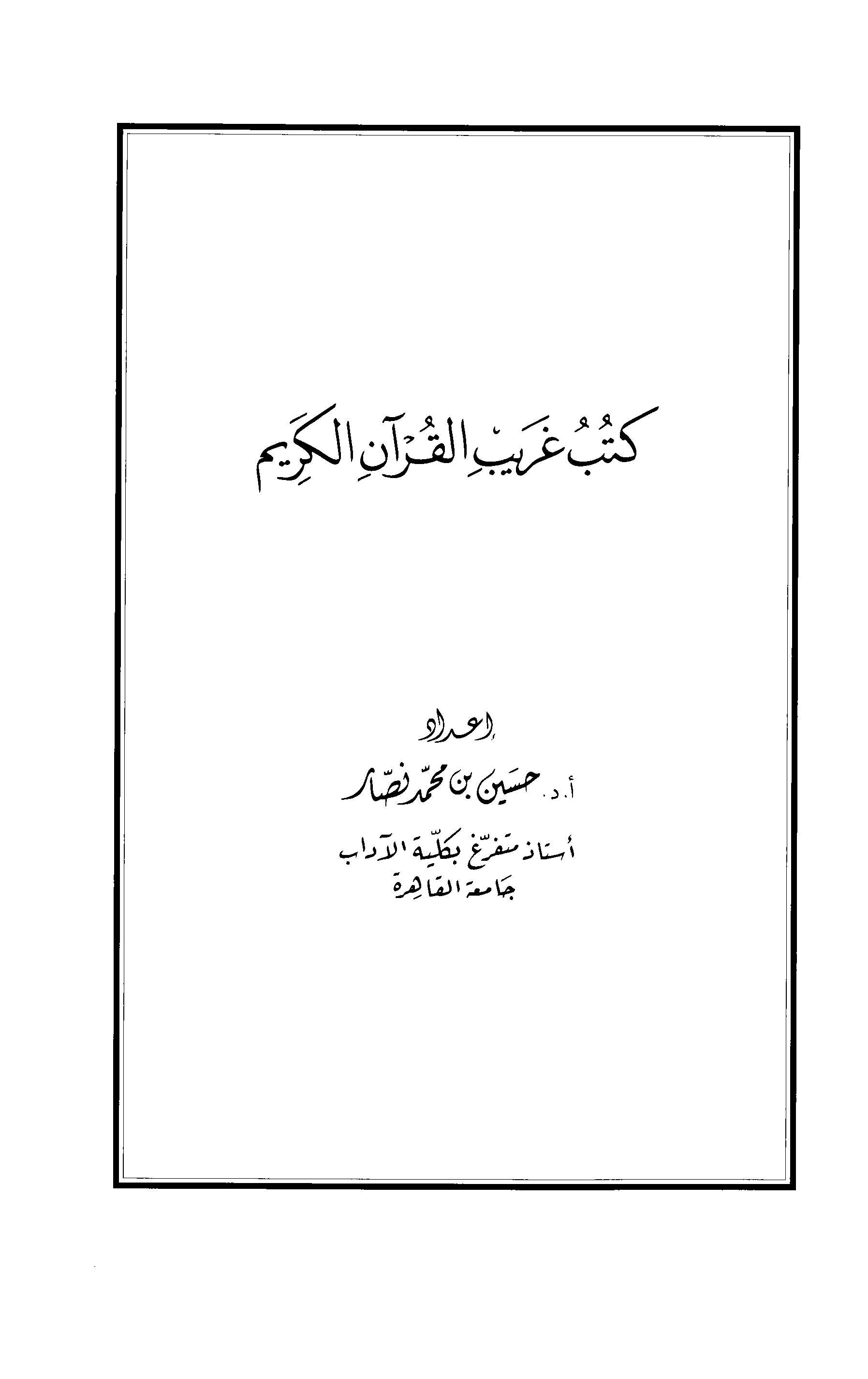 تحميل كتاب كتب غريب القرآن الكريم لـِ: الدكتور حسين بن محمد نصار