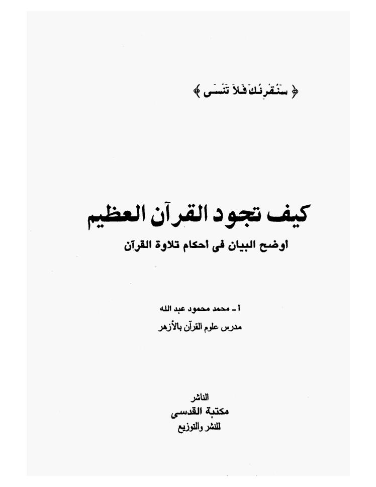 تحميل كتاب كيف تجود القرآن العظيم؟ (أوضح البيان في أحكام تلاوة القرآن) لـِ: محمد محمود عبد الله