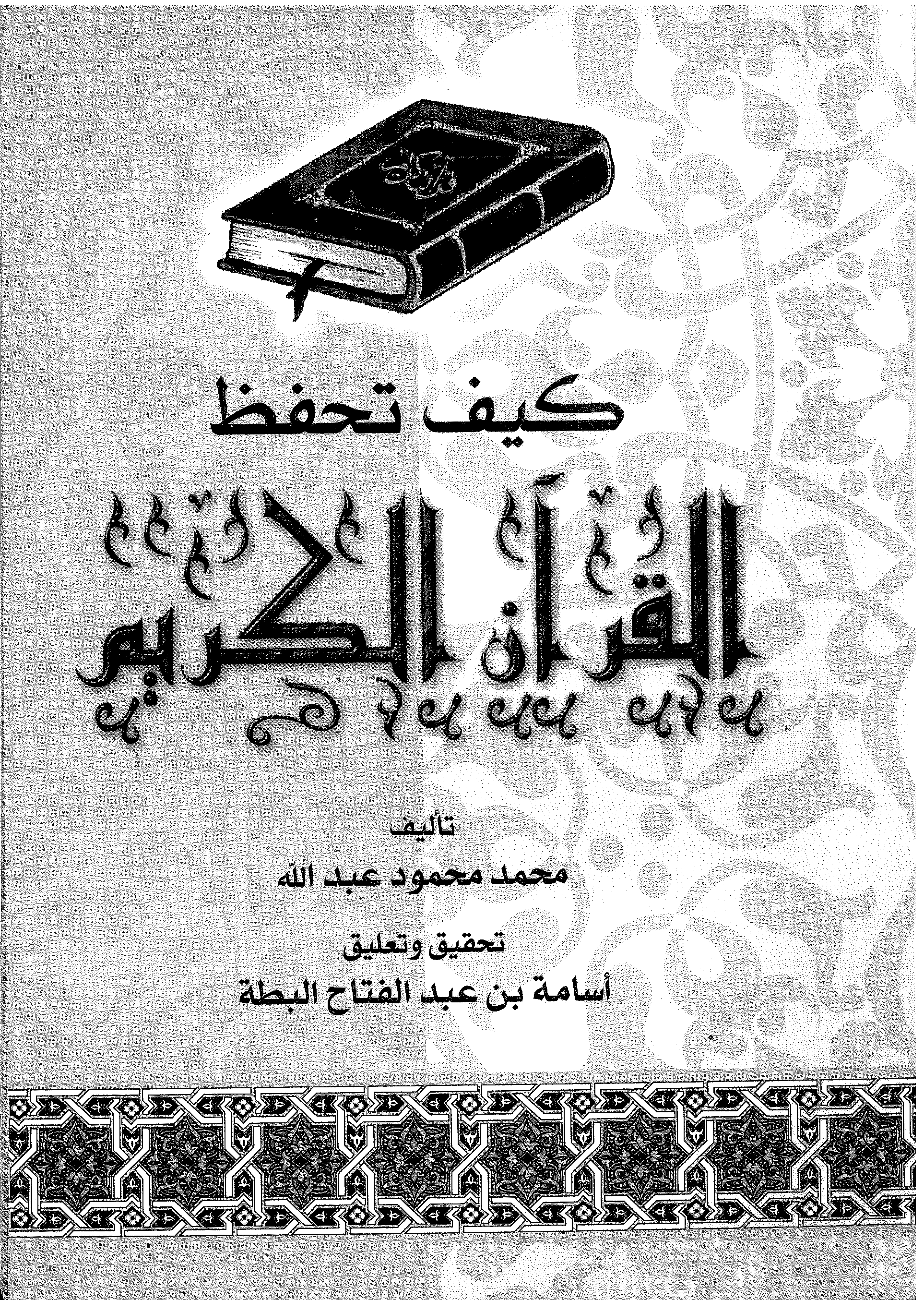 تحميل كتاب كيف تحفظ القرآن الكريم؟ لـِ: محمد محمود عبد الله
