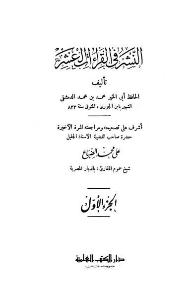 تحميل كتاب جمع القراءات العشر الصغرى pdf
