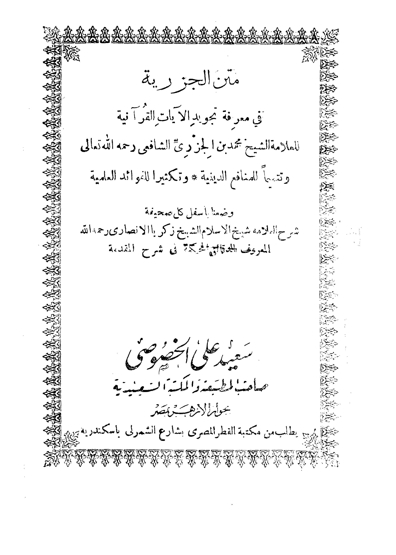 تحميل كتاب متن الجزرية في معرفة تجويد الآيات القرآنية لـِ: ابن الجزري