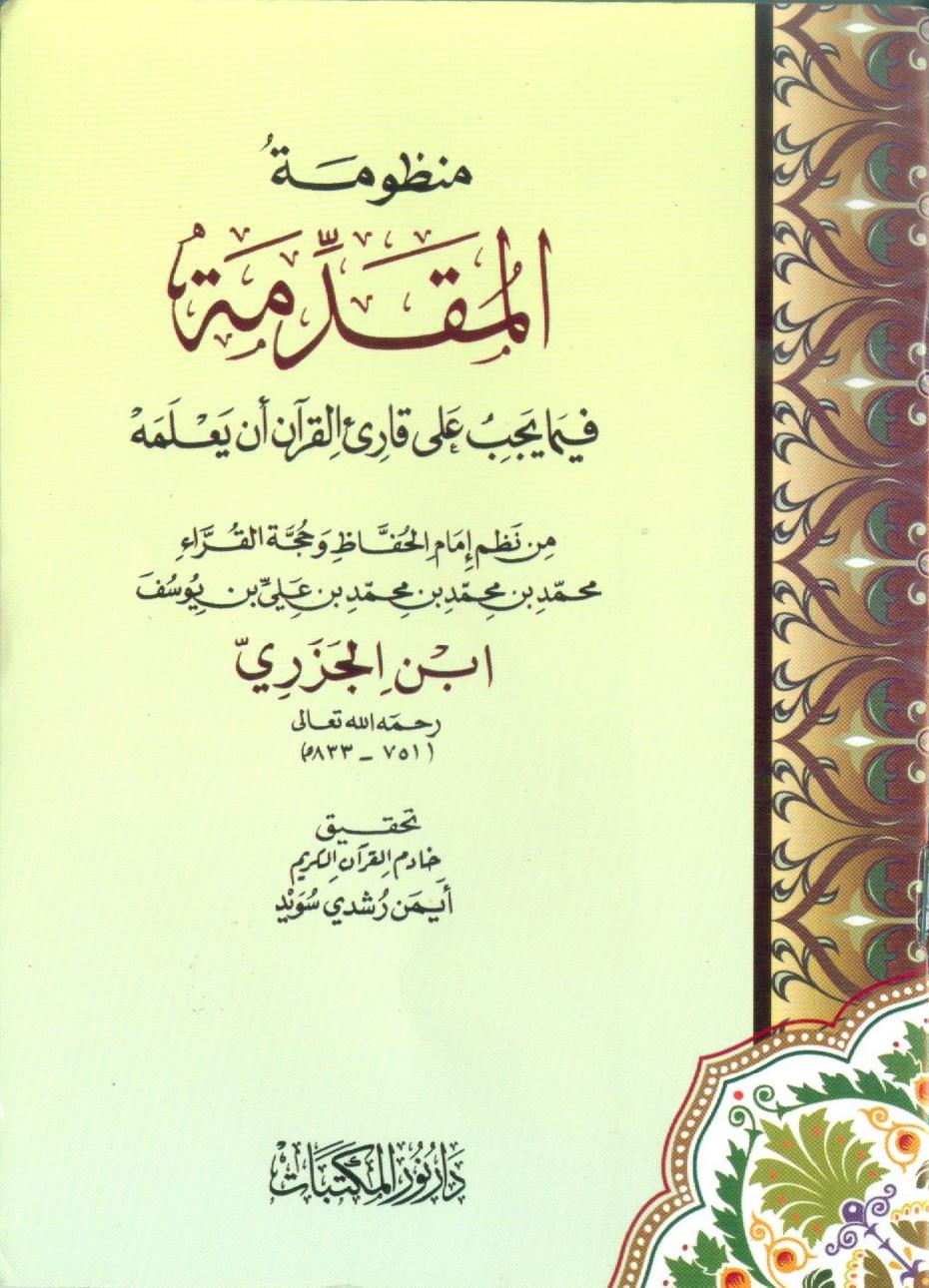 تحميل كتاب منظومة المقدمة فيما يجب على قارئ القرآن أن يعلمه لـِ: ابن الجزري