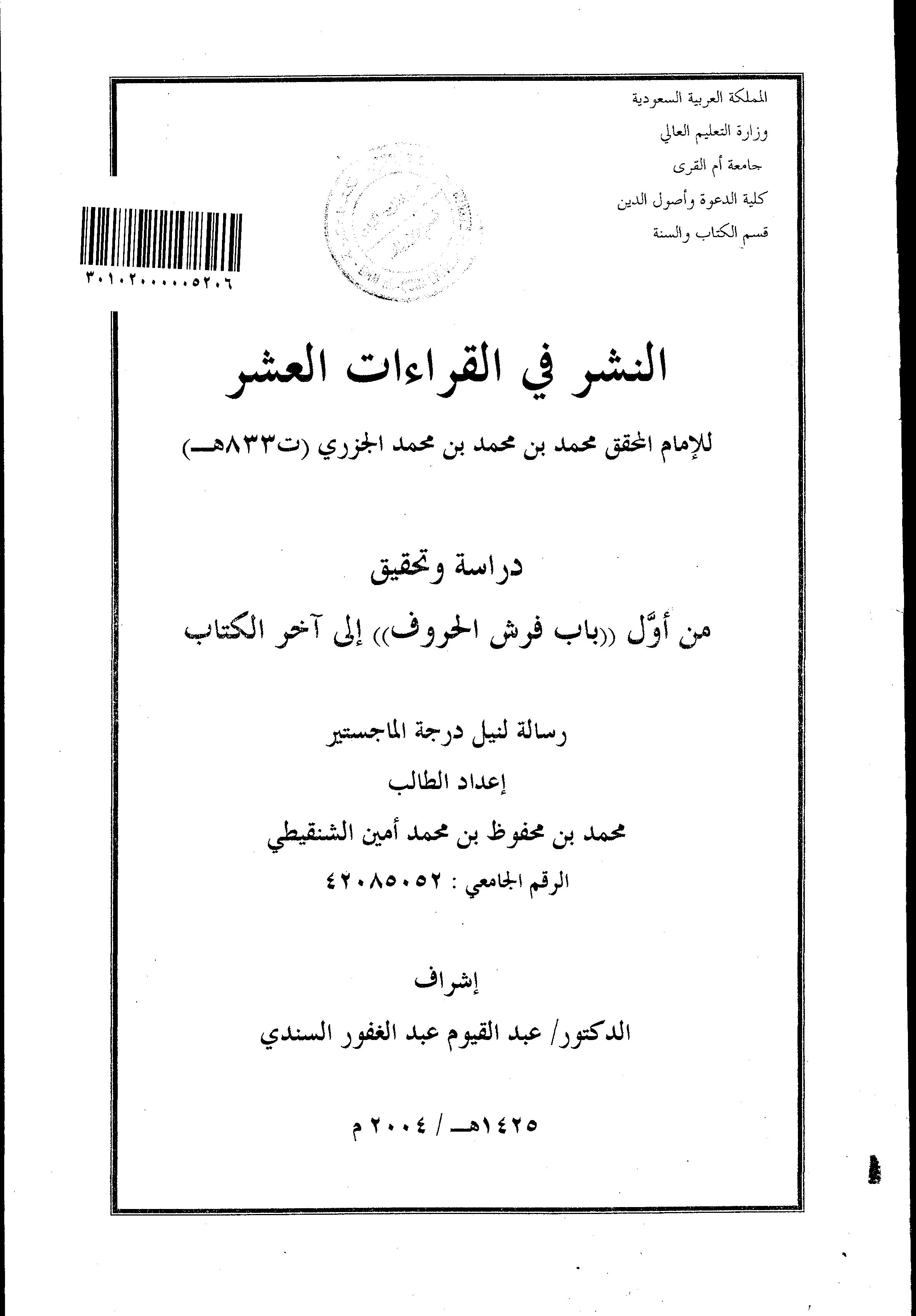 تحميل كتاب النشر في القراءات العشر: دراسة وتحقيق (من أول باب فرش الحروف إلى آخر الكتاب) لـِ: ابن الجزري