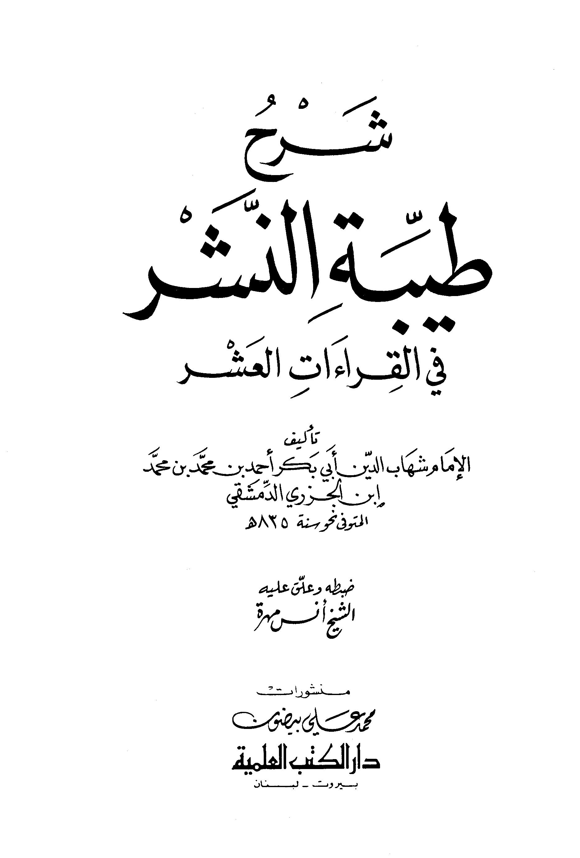 تحميل كتاب شرح طيبة النشر في القراءات العشر (ابن الناظم) لـِ: ابن الجزري