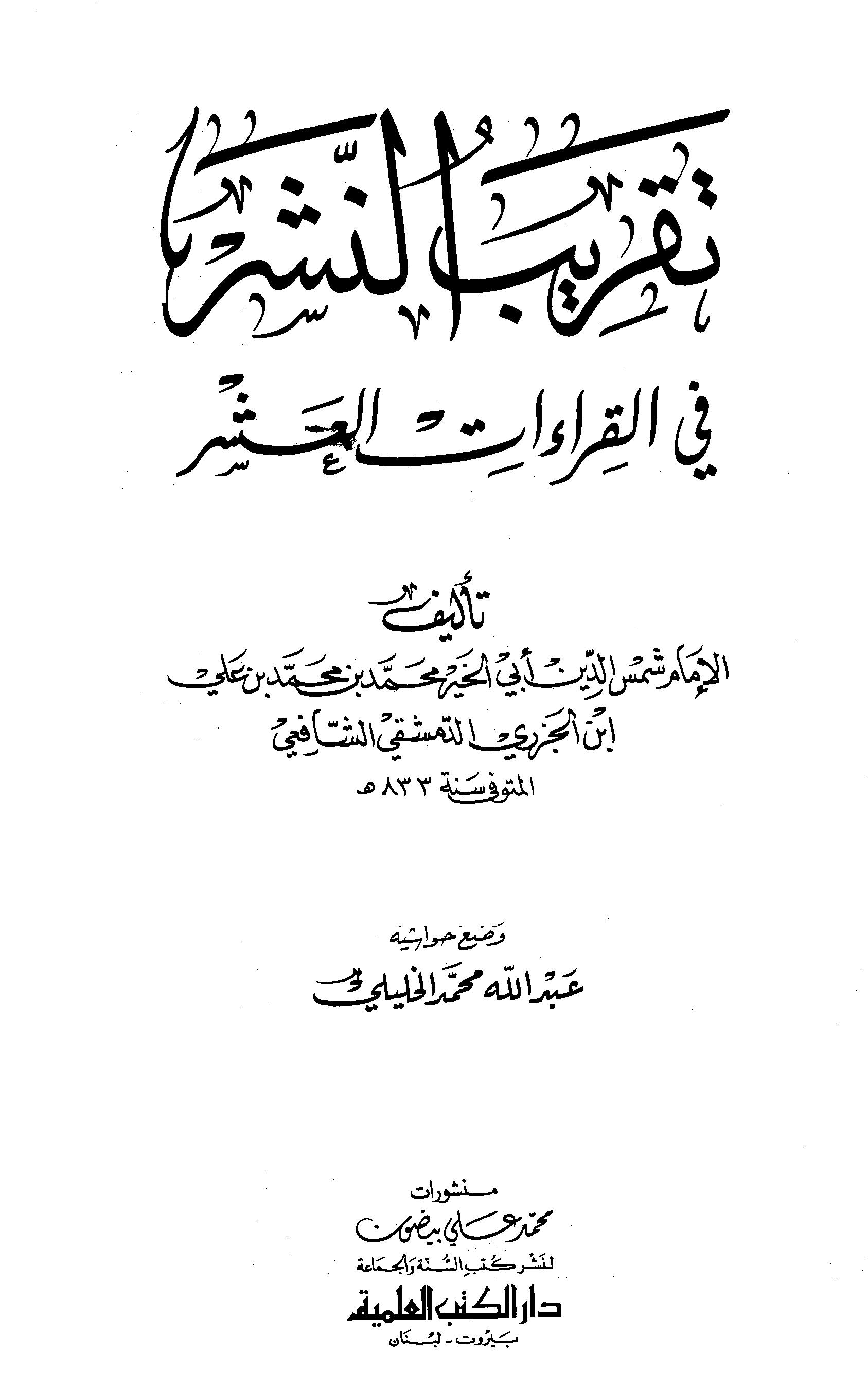تحميل كتاب تقريب النشر في القراءات العشر لـِ: ابن الجزري