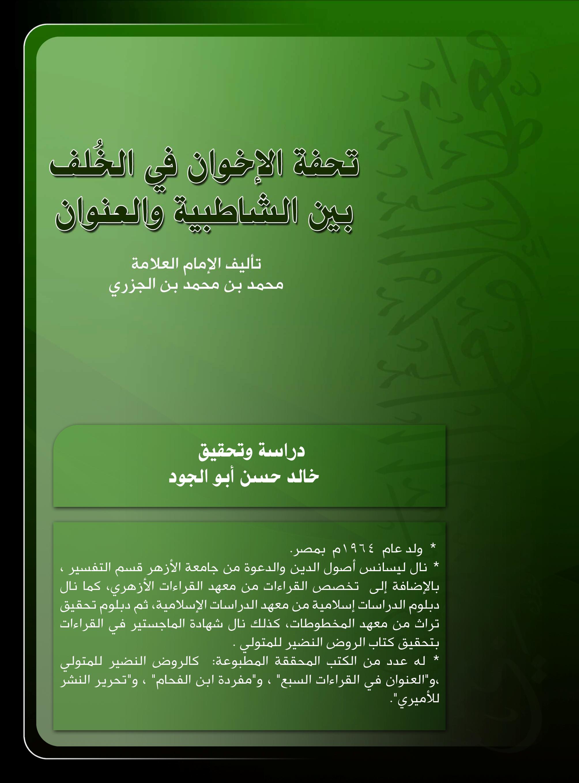 تحميل كتاب تحفة الإخوان في الخُلف بين الشاطبية والعنوان (ت. خالد أبو الجود) لـِ: ابن الجزري