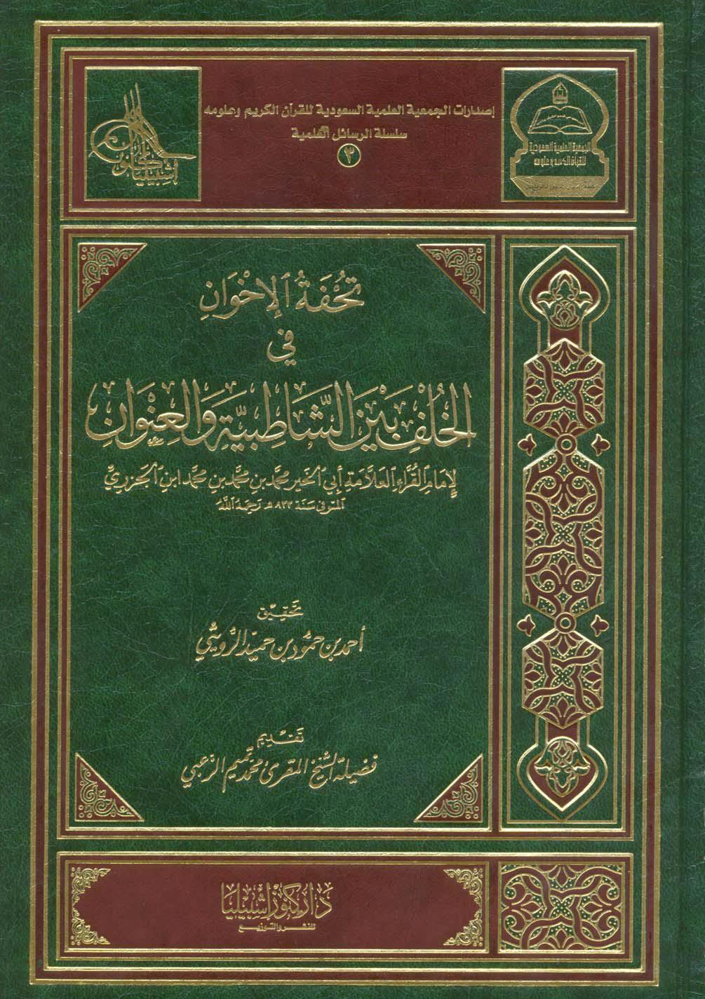 تحميل كتاب تحفة الإخوان في الخُلف بين الشاطبية والعنوان (ت. أحمد الرويثي) لـِ: ابن الجزري