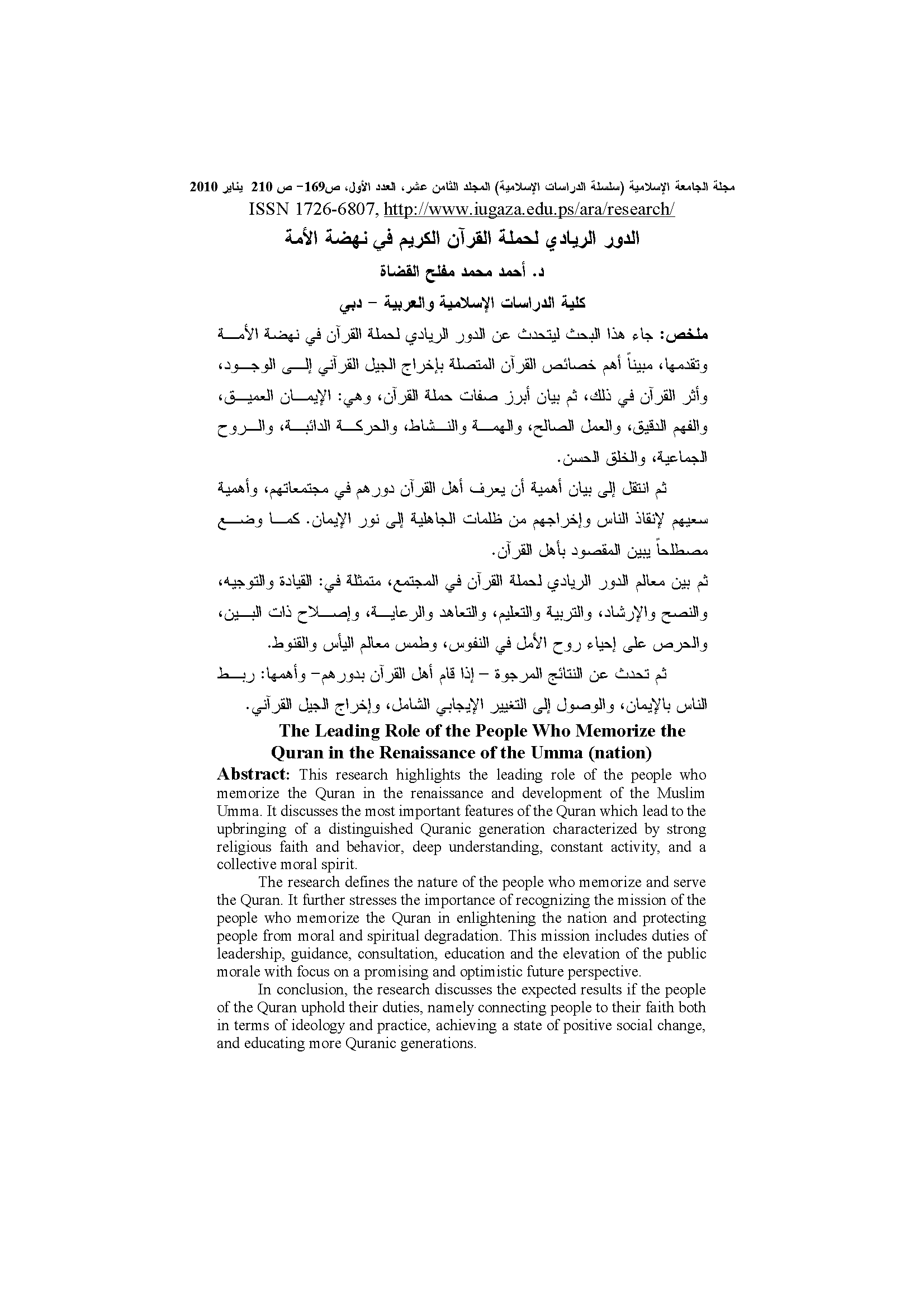 تحميل كتاب الدور الريادي لحملة القرآن الكريم في نهضة الأمة لـِ: الدكتور أحمد محمد مفلح القضاة