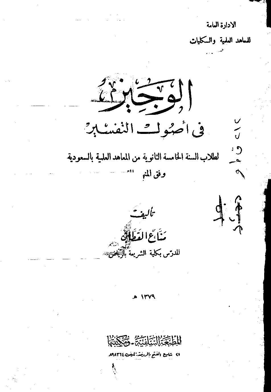 الوجيز في أصول التفسير - مناع بن خليل القطان (ت 1420)