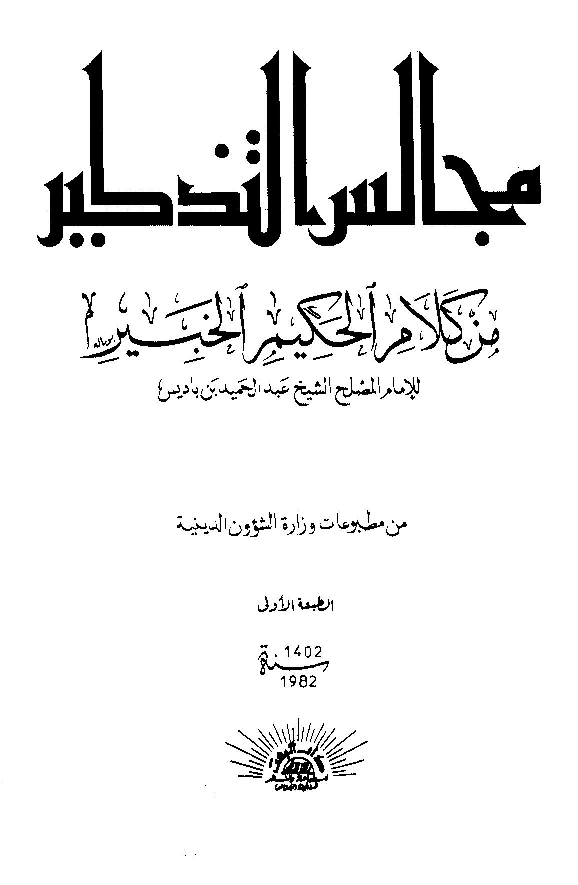 تحميل كتاب مجالس التذكير من كلام الحكيم الخبير (تفسير ابن باديس) لـِ: الإمام عبد الحميد بن محمد المصطفى بن باديس الصنهاجي (ت 1359)