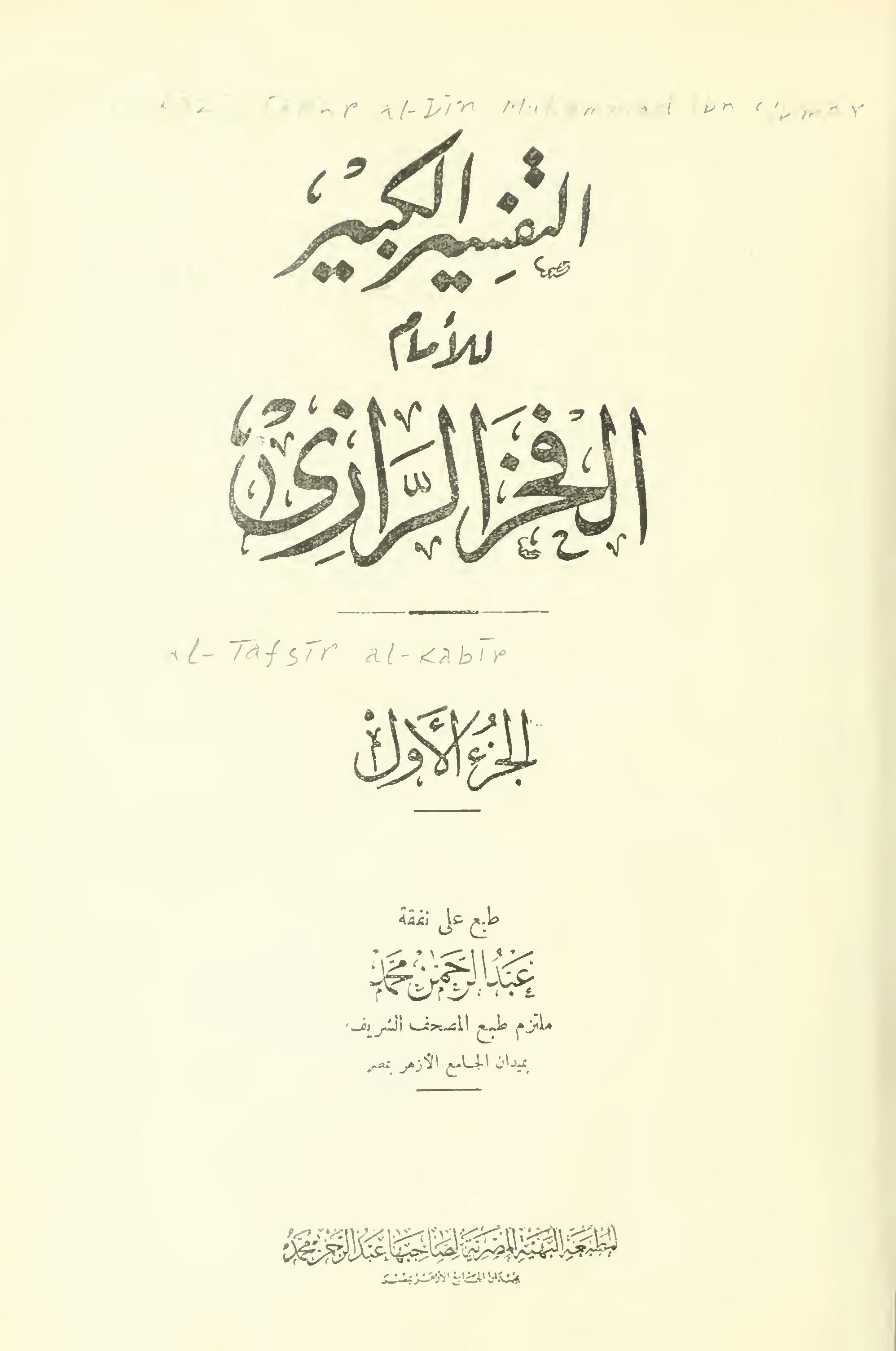 تحميل كتاب التفسير الكبير للإمام الفخر الرازي لـِ: الإمام فخر الدين أبو عبد الله محمد بن عمر بن الحسن التيمي الرازي (ت 606)