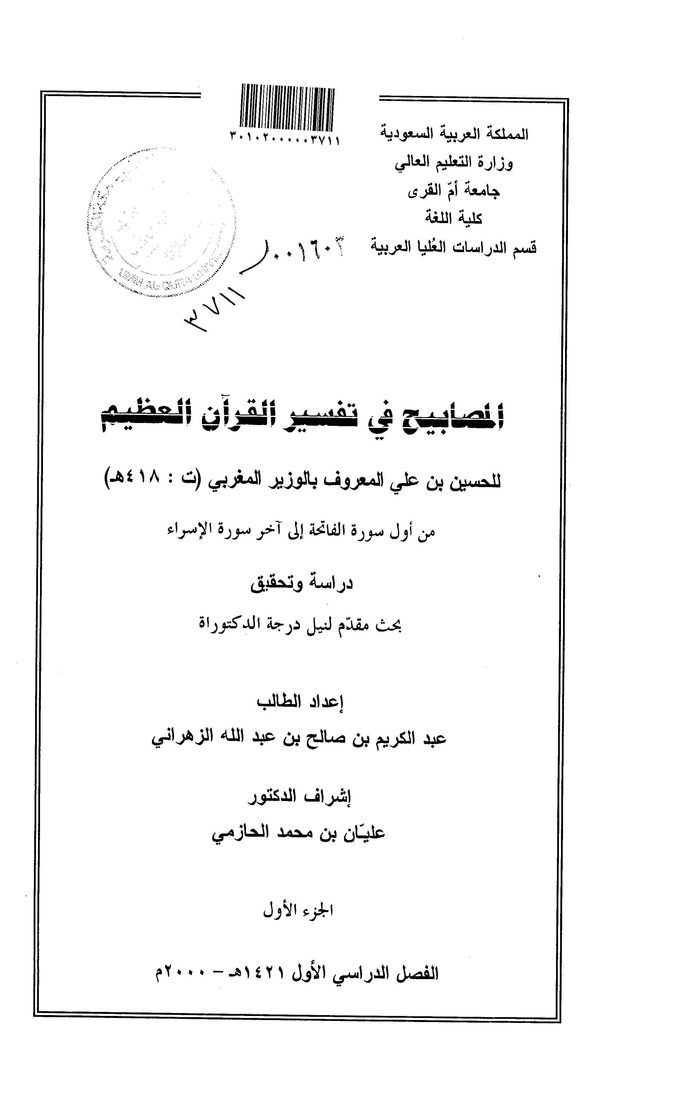 تحميل كتاب المصابيح في تفسير القرآن العظيم (من أول سورة الفاتحة إلى آخر سورة الإسراء) لـِ: الإمام أبو القاسم الحسين بن علي بن الحسين، الوزير المغربي (ت 418)