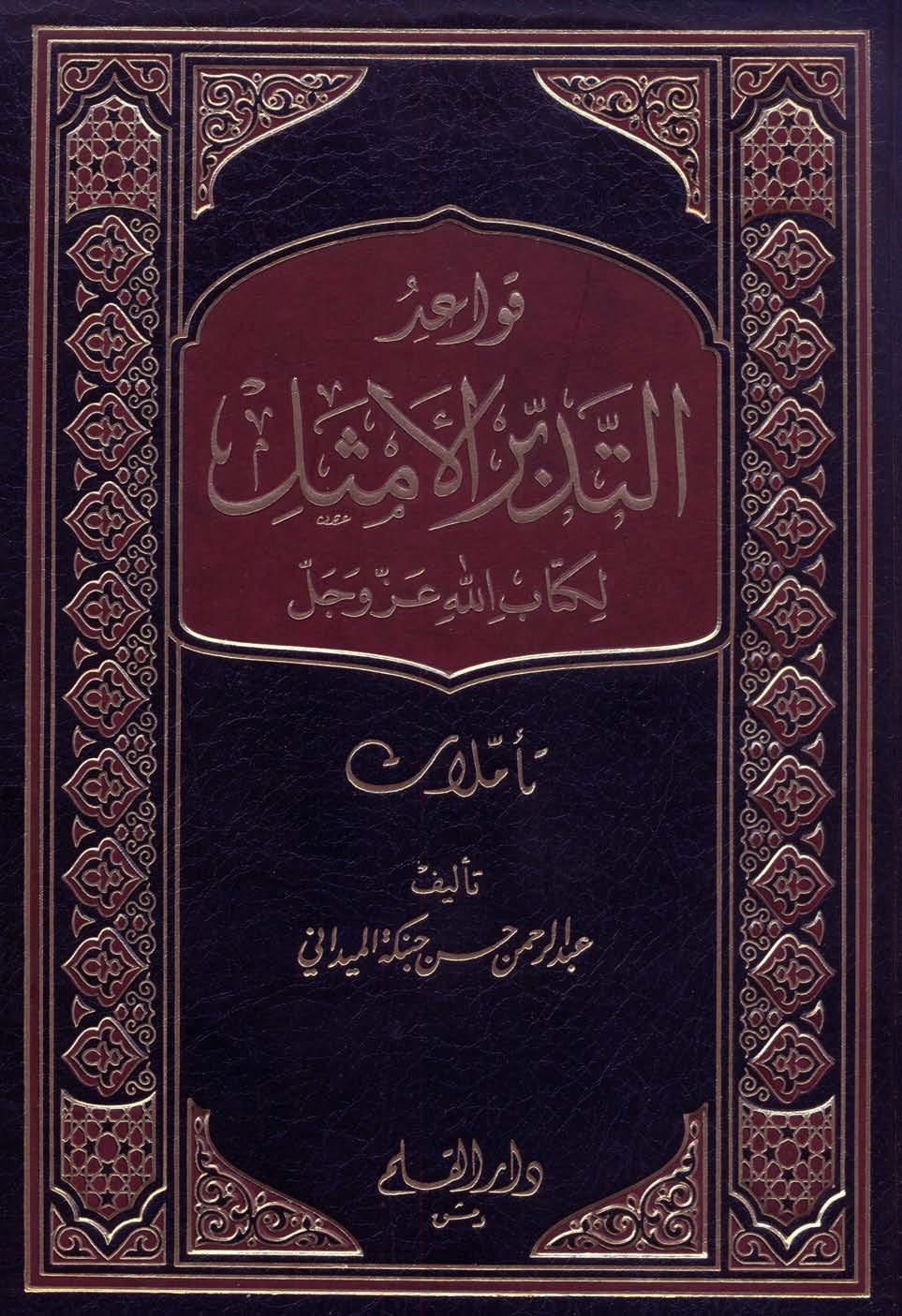 تحميل كتاب قواعد التدبر الأمثل لكتاب الله عز وجل لـِ: الشيخ عبد الرحمن حسن حبنكة الميداني (ت 1425)