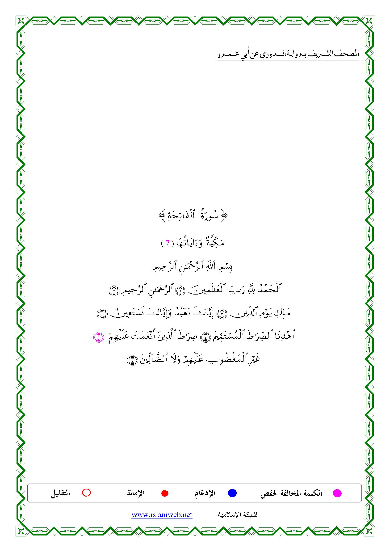 تحميل كتاب المصحف الشريف برواية الدوري عن أبي عمرو