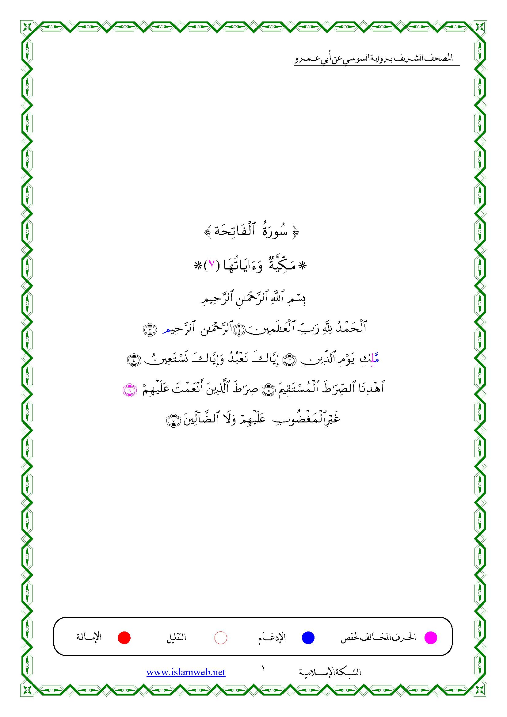 تحميل كتاب المصحف الشريف برواية السوسي عن أبي عمرو