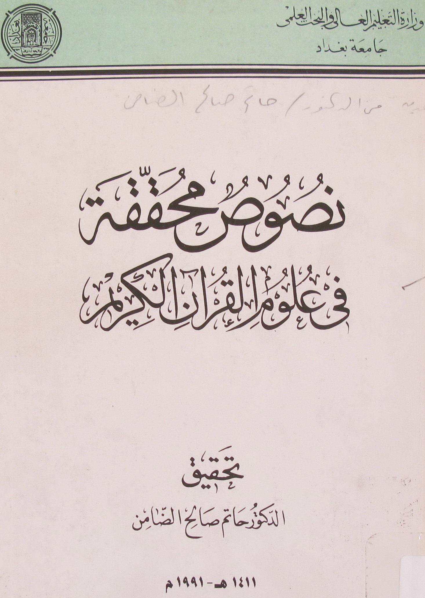 تحميل كتاب نصوص محققة في علوم القرآن الكريم لـِ: الدكتور حاتم صالح الضامن (ت 1434)