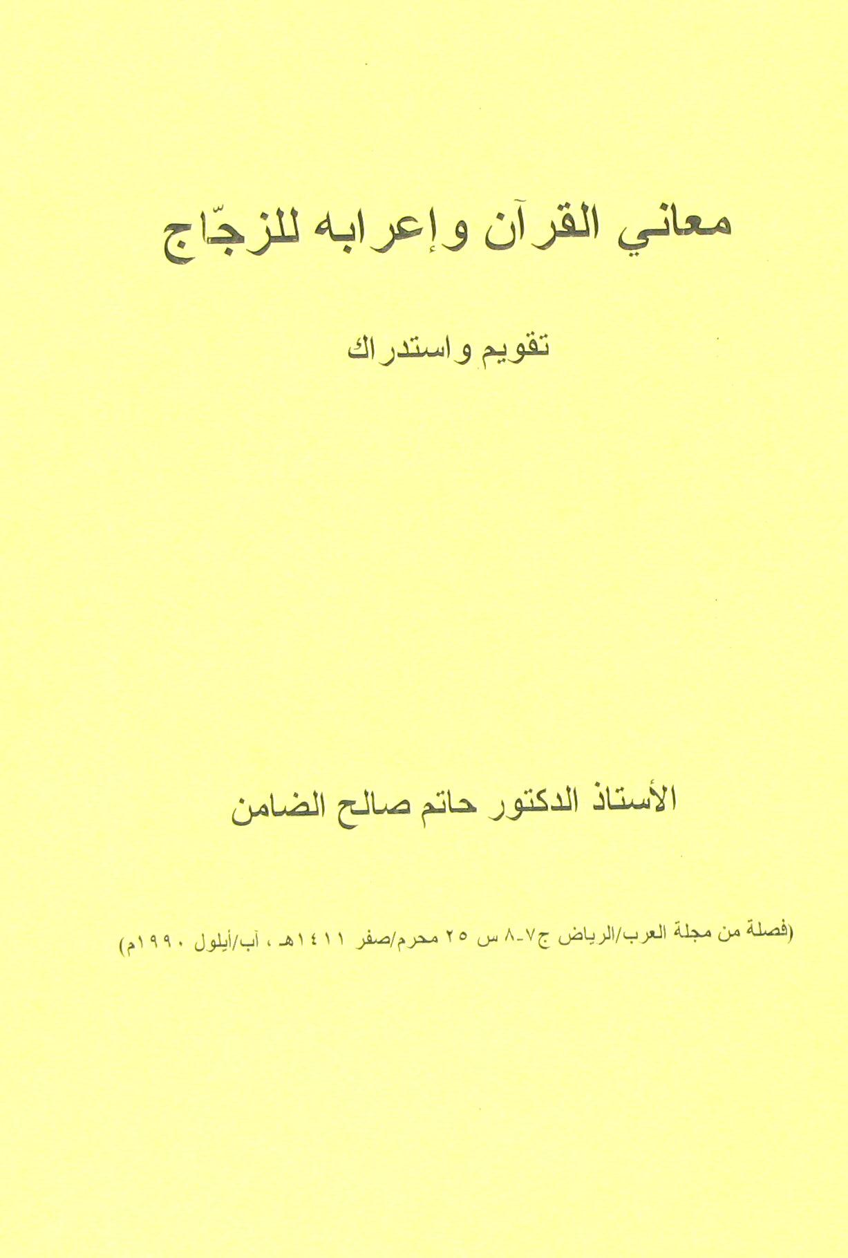 تحميل كتاب معاني القرآن وإعرابه للزجاج (تقويم واستدراك) لـِ: الدكتور حاتم صالح الضامن (ت 1434)