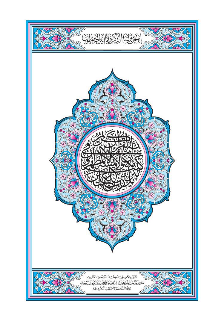 تحميل كتاب مصحف المدينة النبوية الحجم العادي (أزرق)