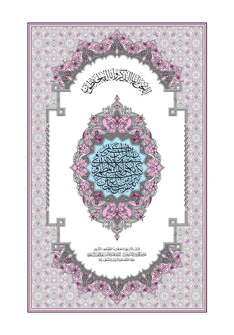 تحميل كتاب مصحف المدينة النبوية وفق رواية قالون عن الإمام نافع