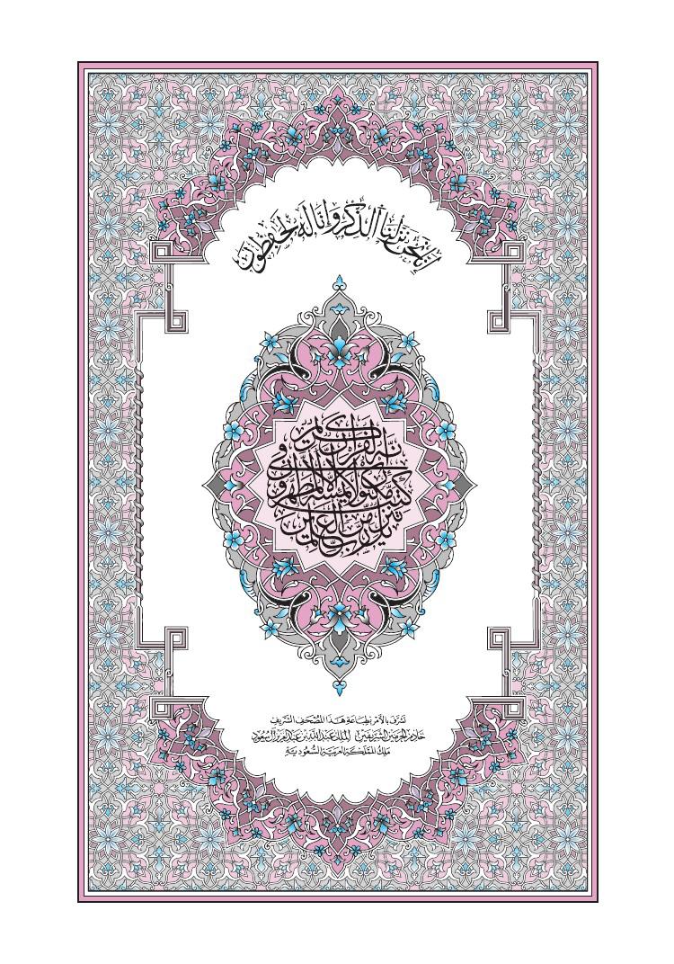 تحميل كتاب مصحف المدينة النبوية وفق رواية ورش عن الإمام نافع