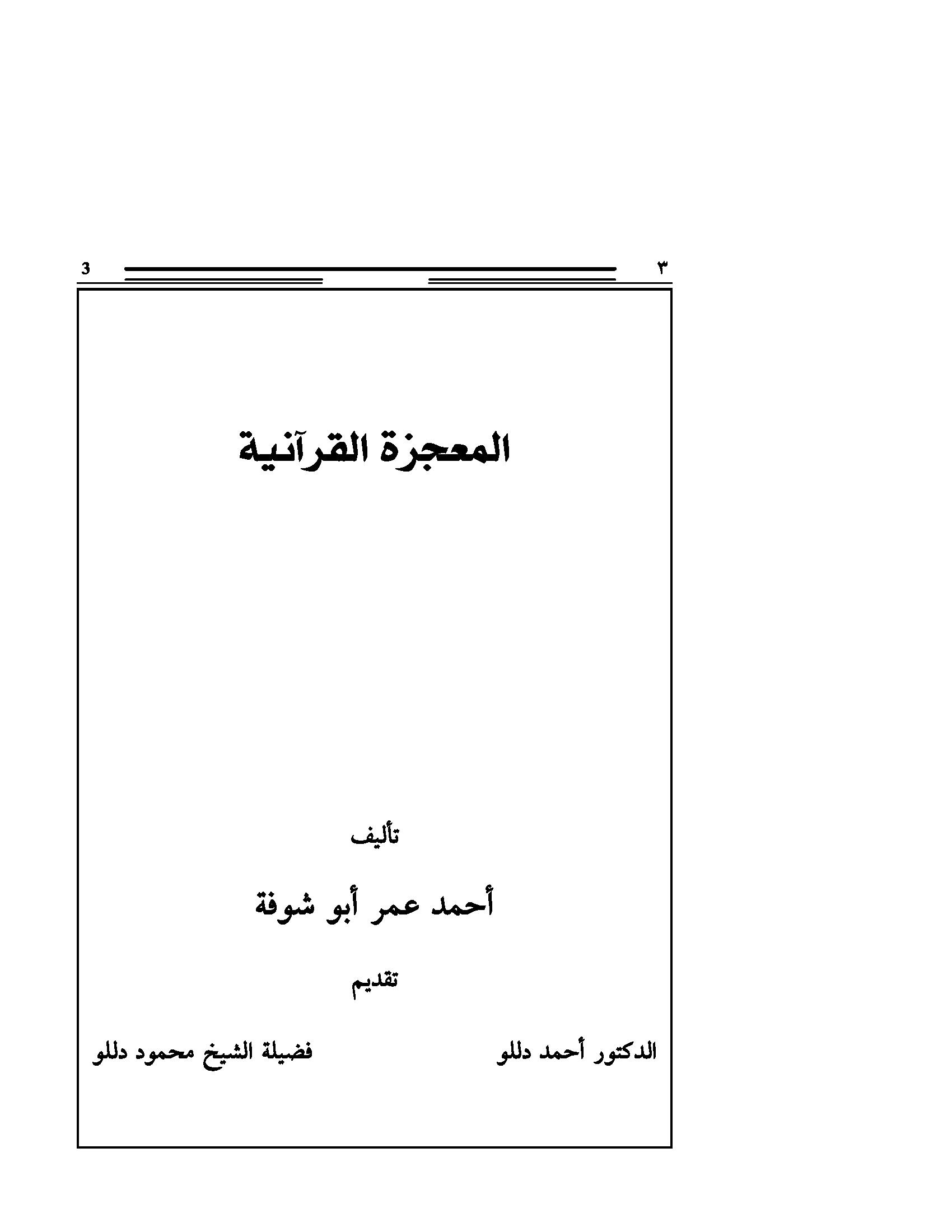 تحميل كتاب المعجزة القرآنية لـِ: أحمد عمر أبو شوفة