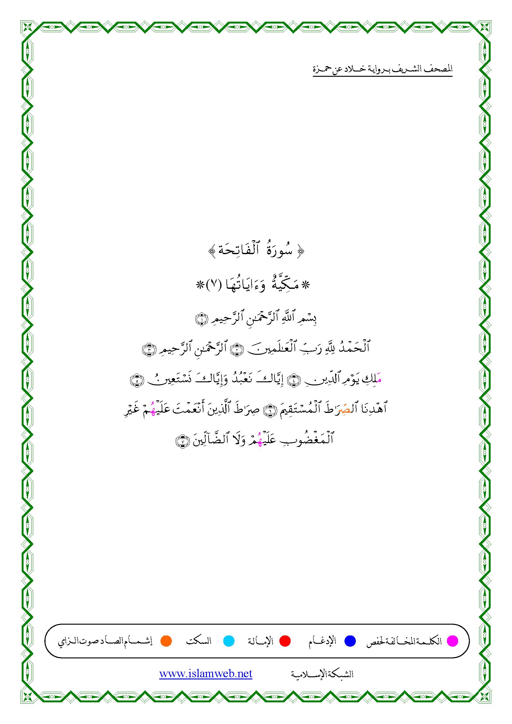 تحميل كتاب المصحف الشريف برواية خلاد عن حمزة