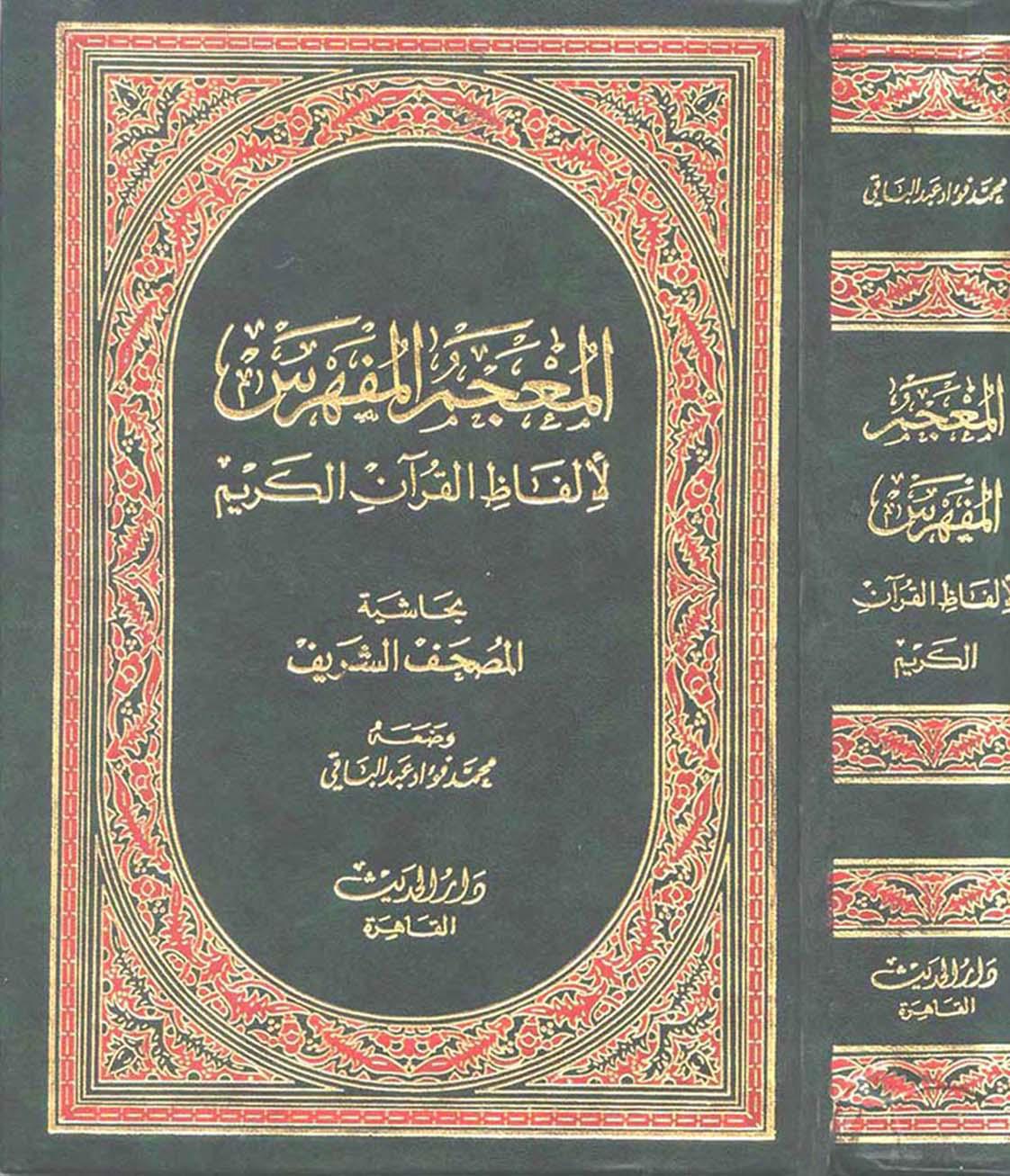تحميل كتاب المعجم المفهرس لألفاظ القرآن الكريم لـِ: الأستاذ محمد فؤاد عبد الباقي صالح (ت 1388)